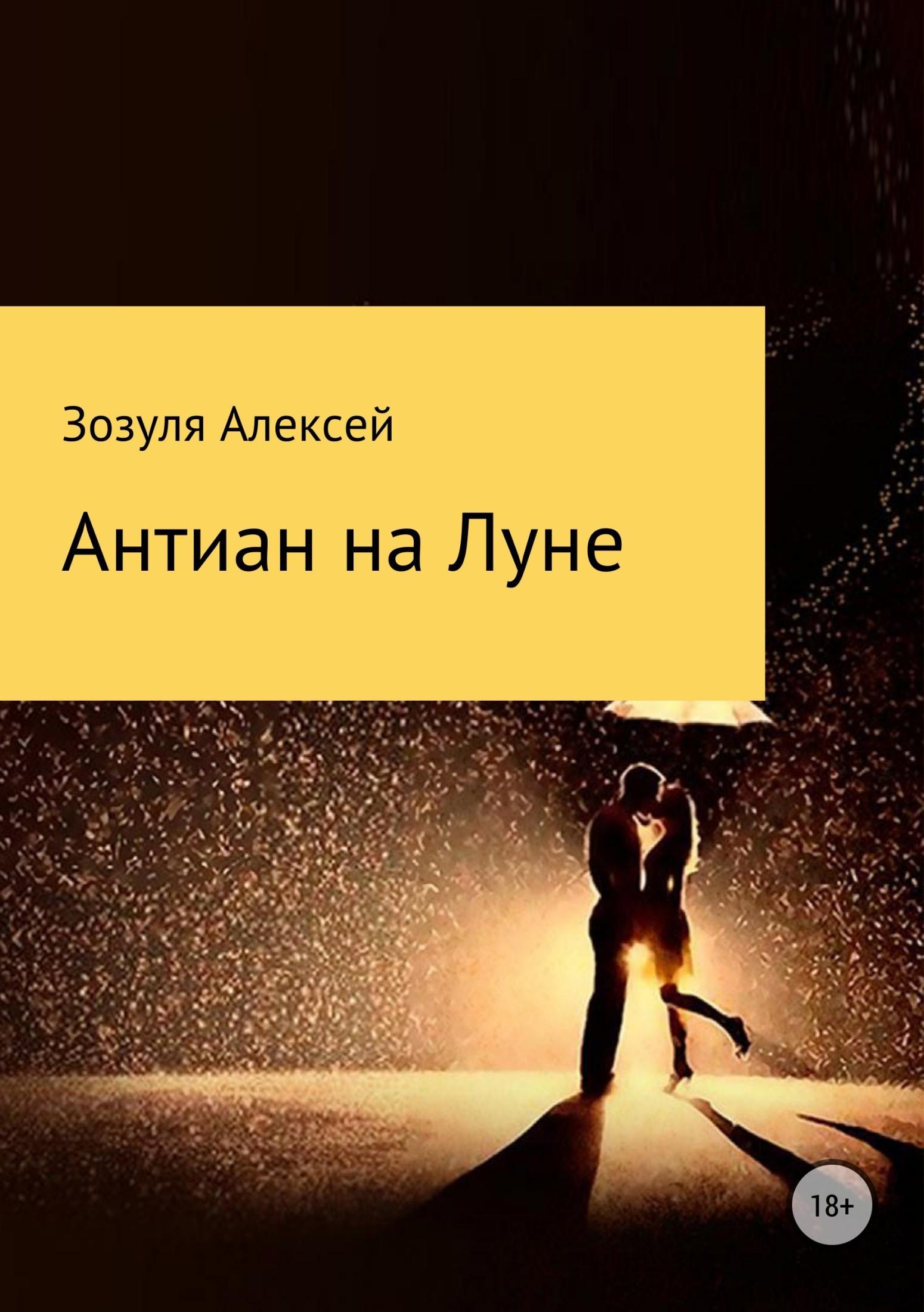 Алексей Юрьевич Зозуля Антиан на луне