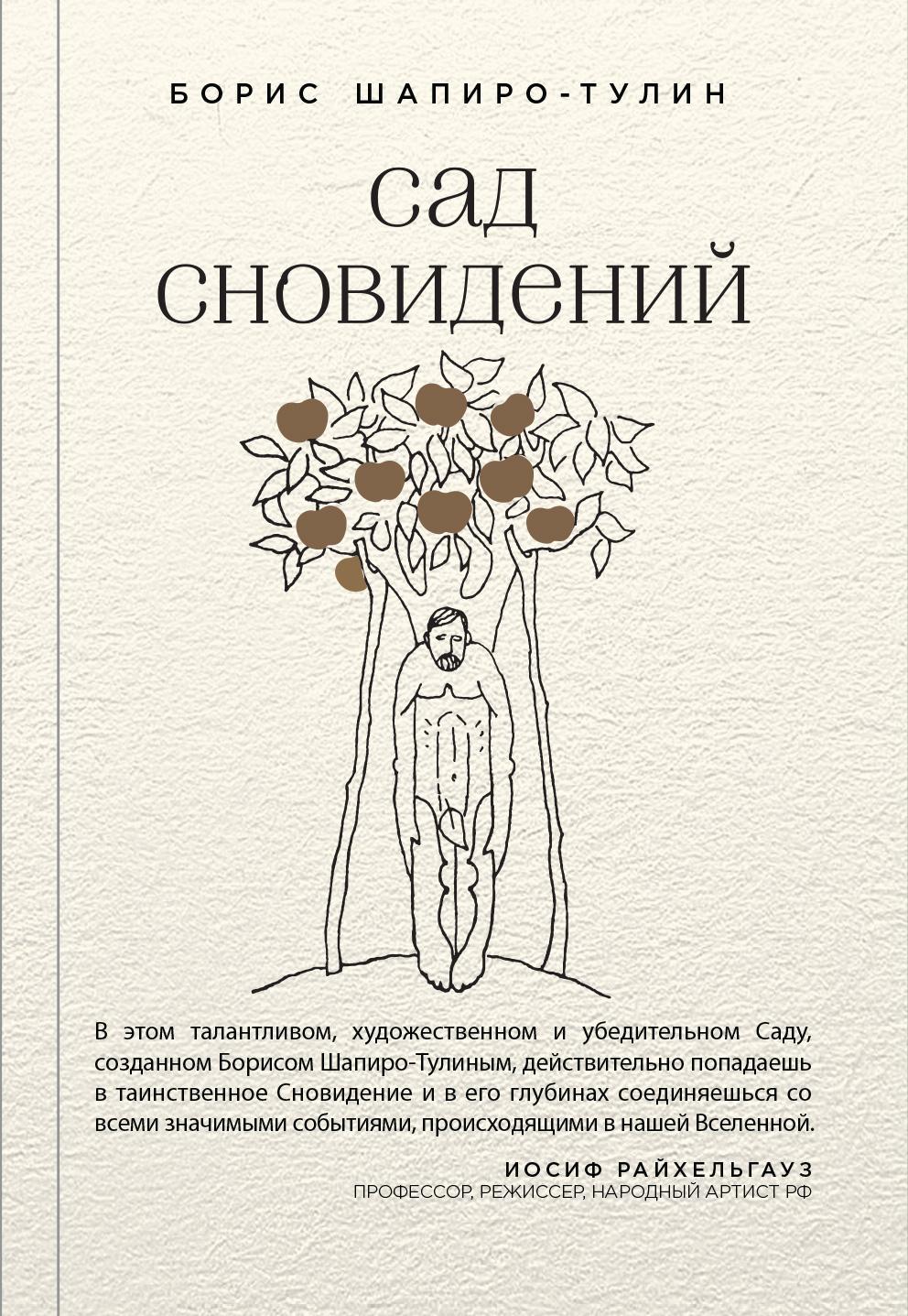 Борис Шапиро-Тулин Сад сновидений (сборник)