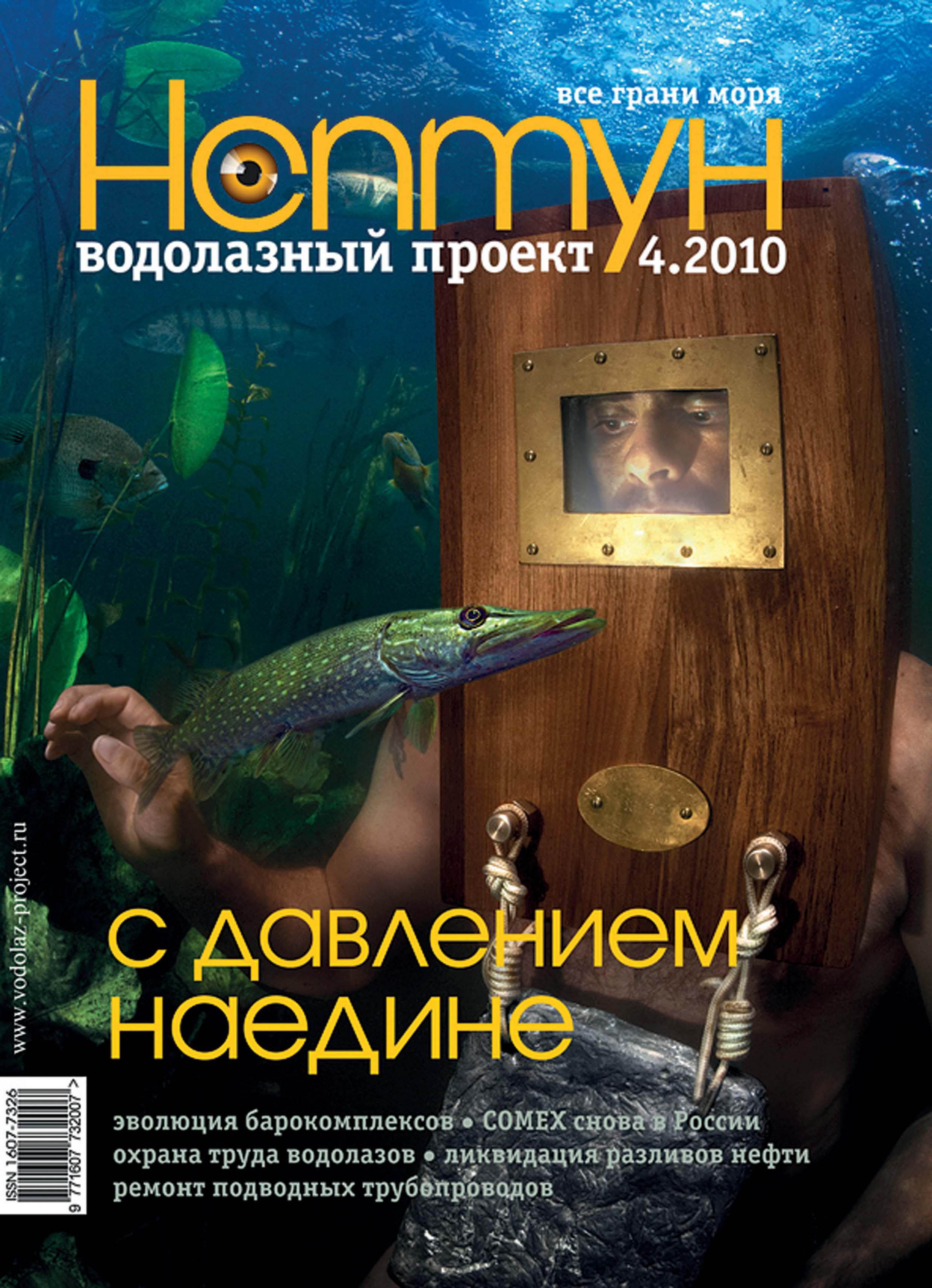 Нептун №4/2010