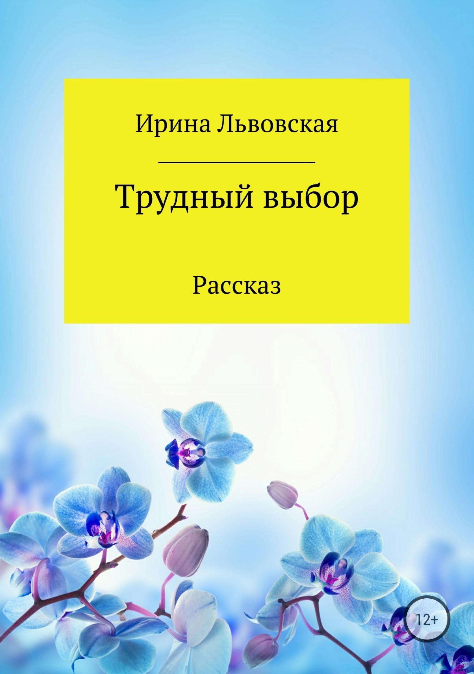 Ирина Алексеевна Львовская Трудный выбор цена 2017
