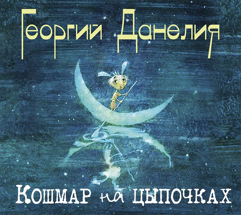 Георгий Данелия Кошмар на цыпочках