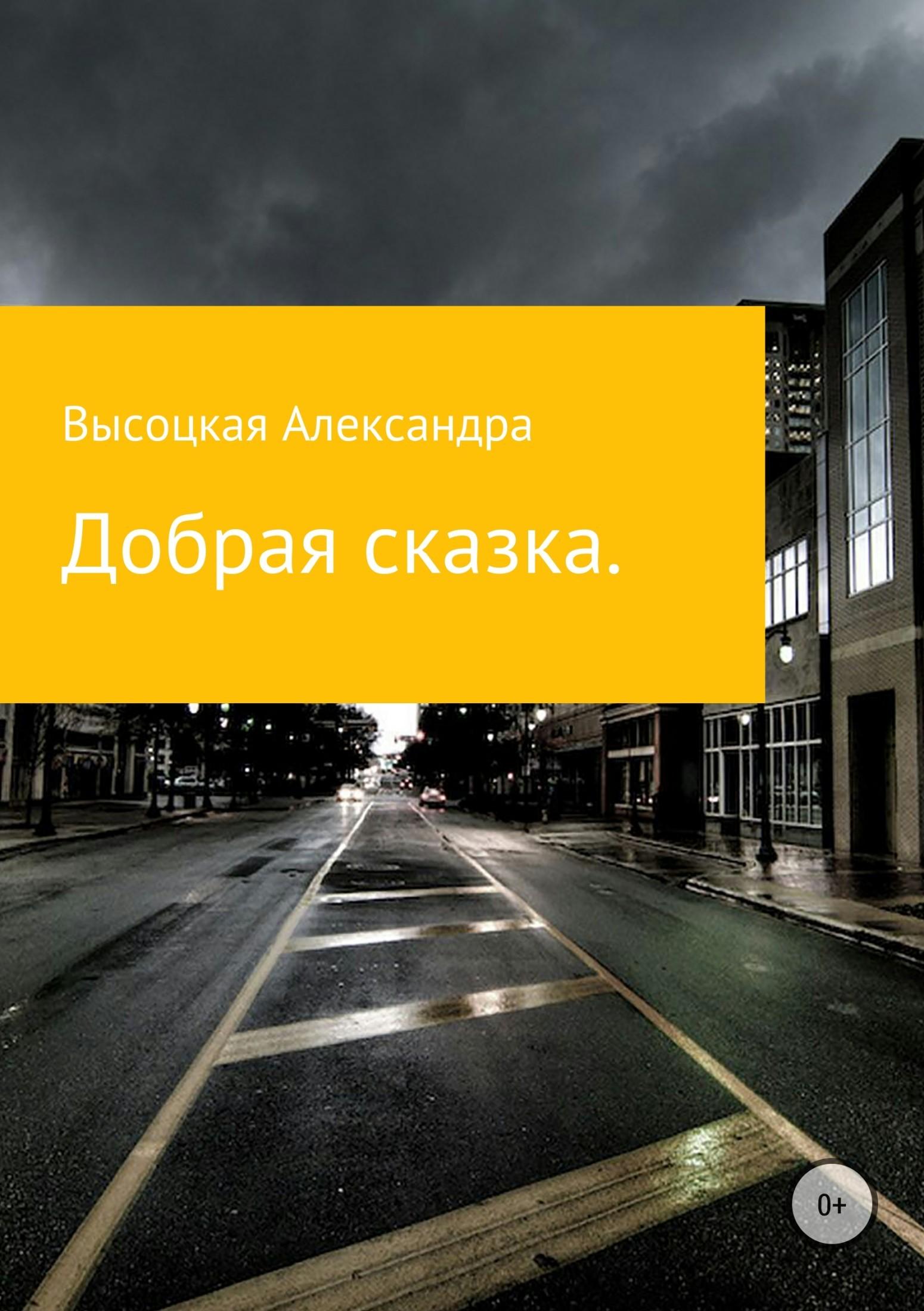 Александра Вячеславовна Высоцкая Добрая сказка александра созонова сказка на ночь