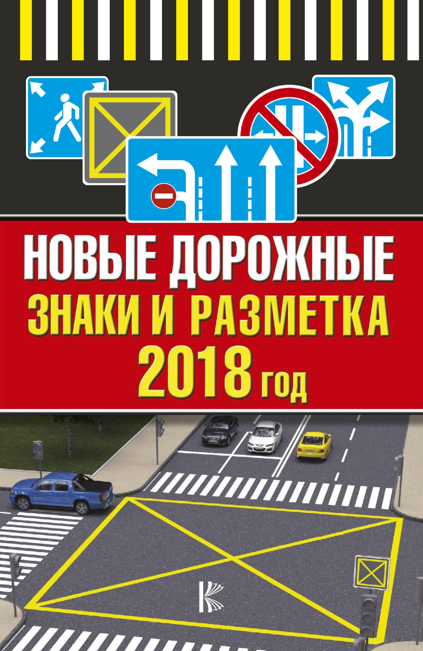 Отсутствует Новые дорожные знаки и разметка на 2018 год