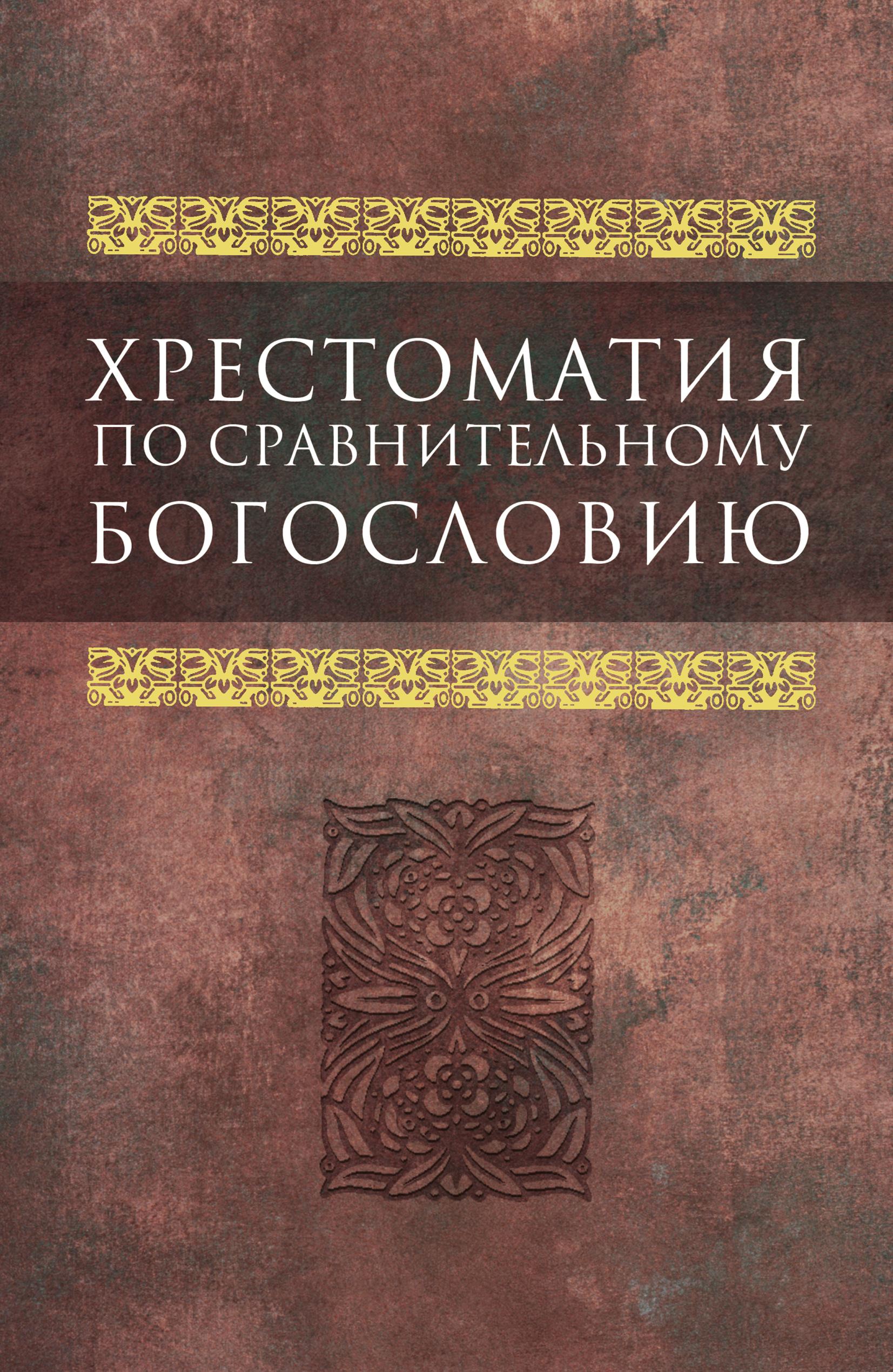 Коллектив авторов Хрестоматия по сравнительному богословию епископ вениамин милов чтения по литургическому богословию