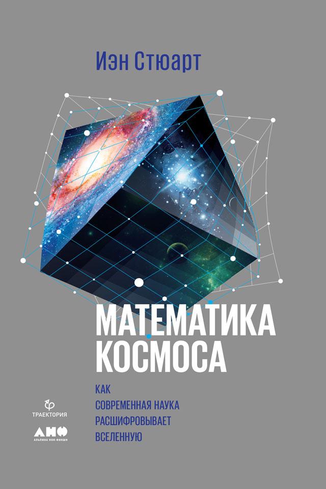 Иэн Стюарт Математика космоса: Как современная наука расшифровывает Вселенную