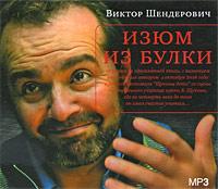 Виктор Шендерович Изюм из булки