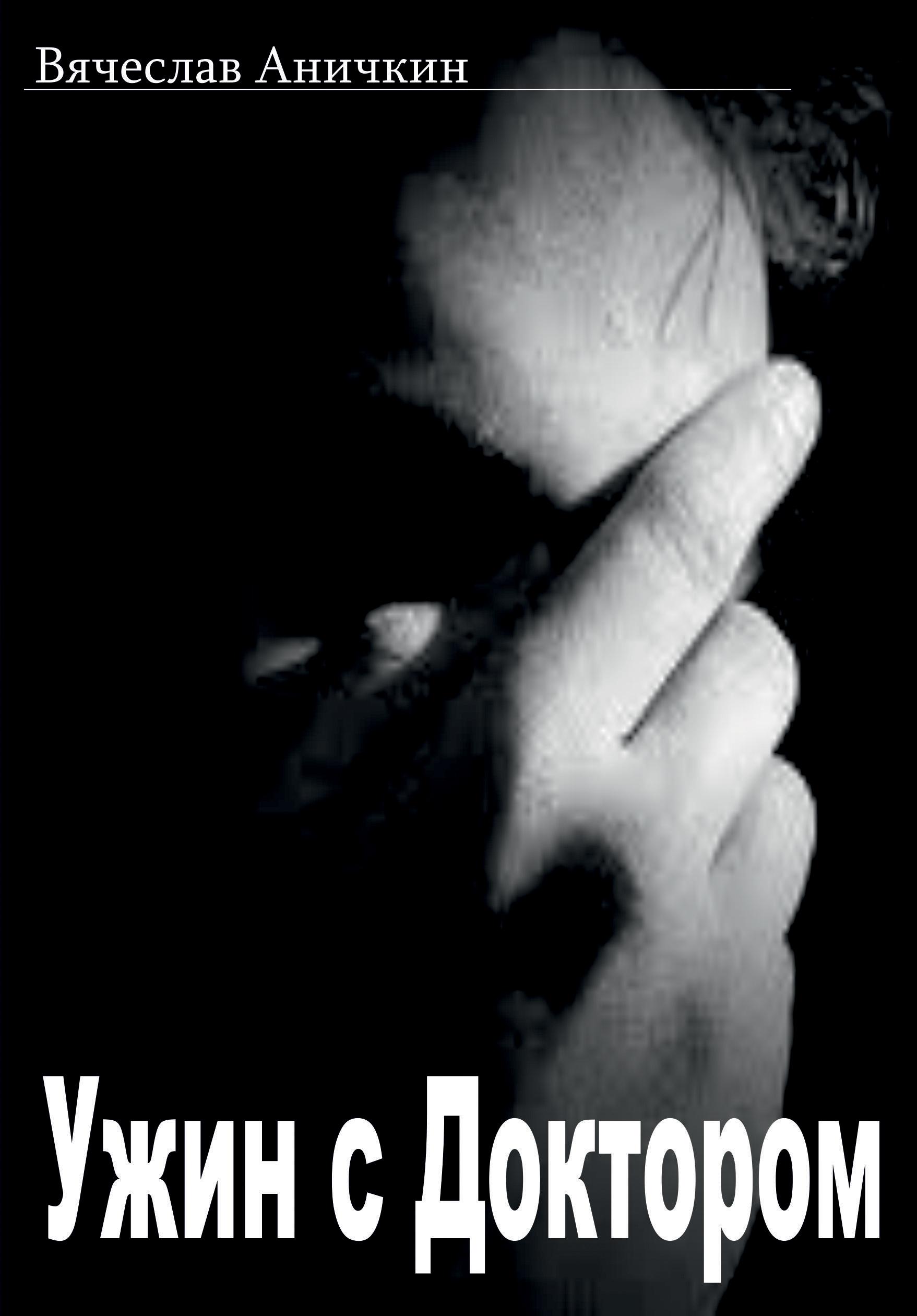 Вячеслав Аничкин Ужин с Доктором михаил матвей михайлович десницкий беседа из труда пищи и покоя о том что изтекшая из камня христа кровь и вода есть купель очищения