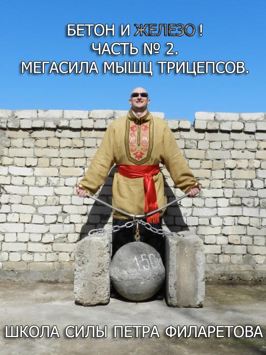 Петр Филаретов Мегасила мышц трицепсов цена