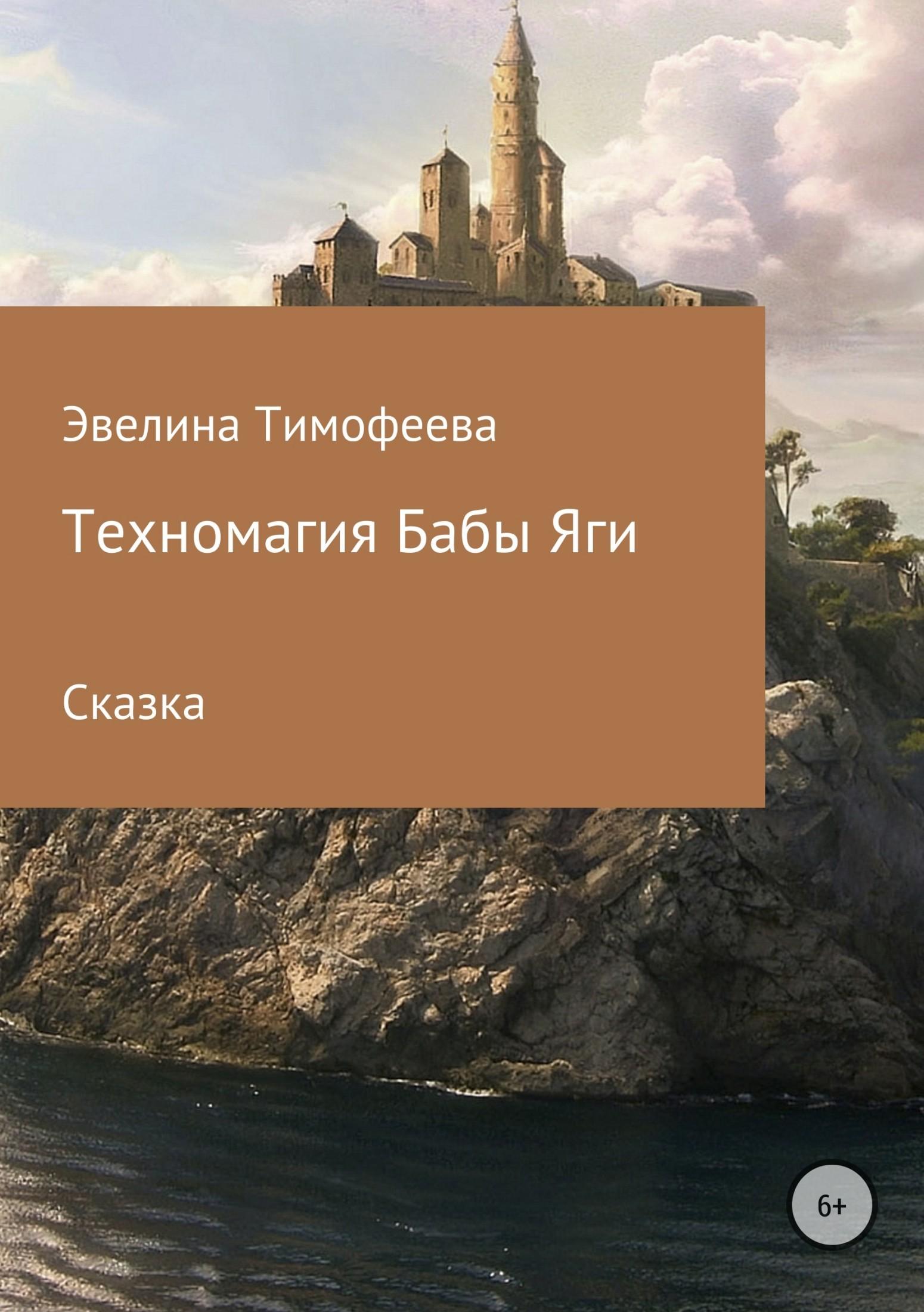 цена на Эвелина Олеговна Тимофеева Техномагия Бабы Яги