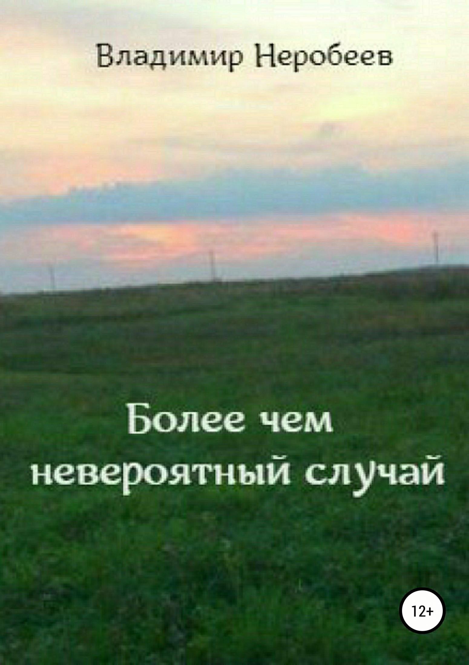 Владимир Сергеевич Неробеев Более чем невероятный случай александр евгеньевич никифоров вот был случай сборник рассказов
