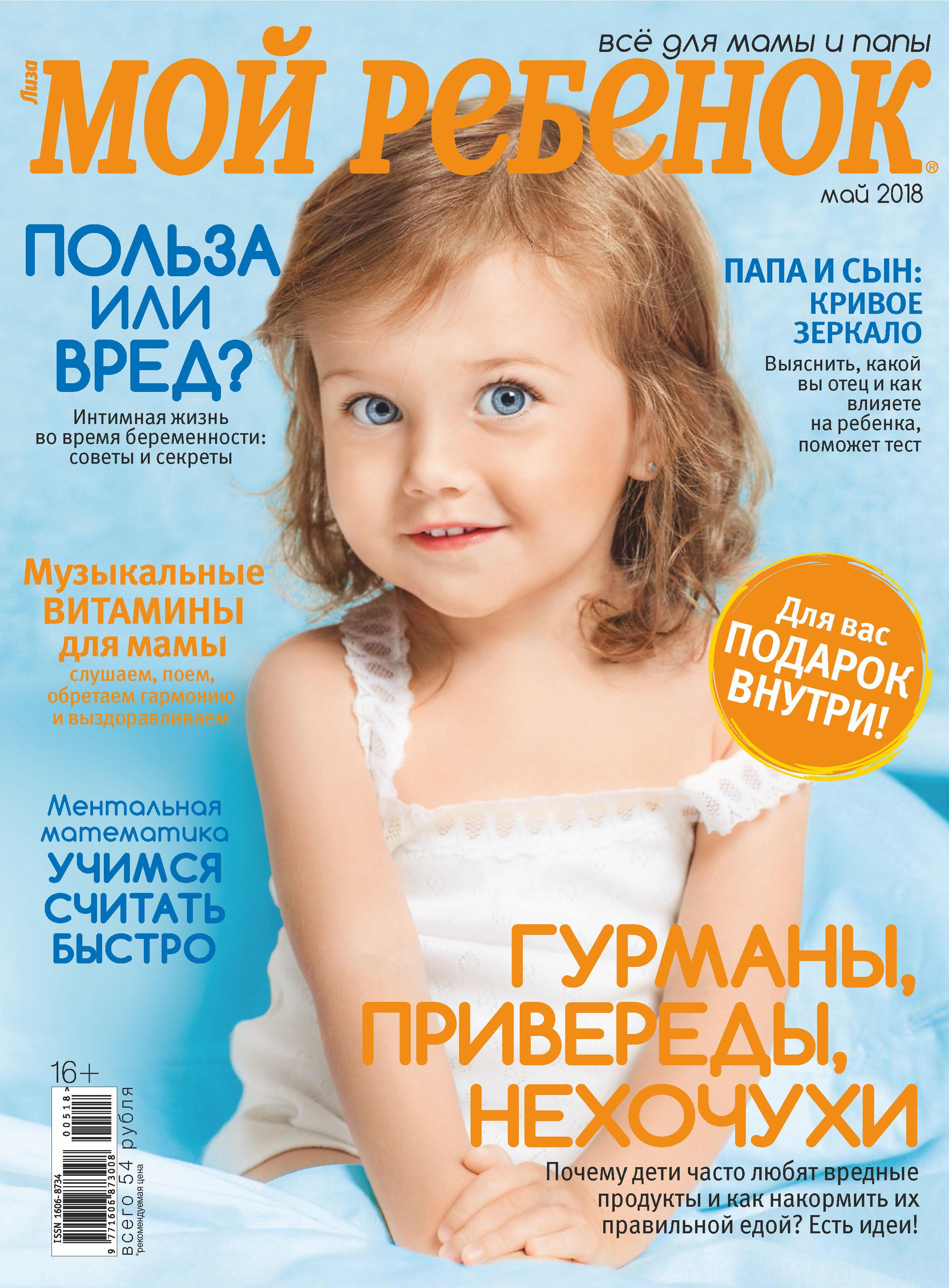 Отсутствует Журнал «Лиза. Мой ребенок» №05/2018 цена