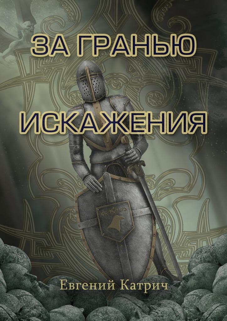 Евгений Катрич За гранью искажения