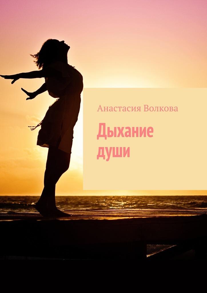 Анастасия Волкова Дыхание души елена светлая трансформация путь души
