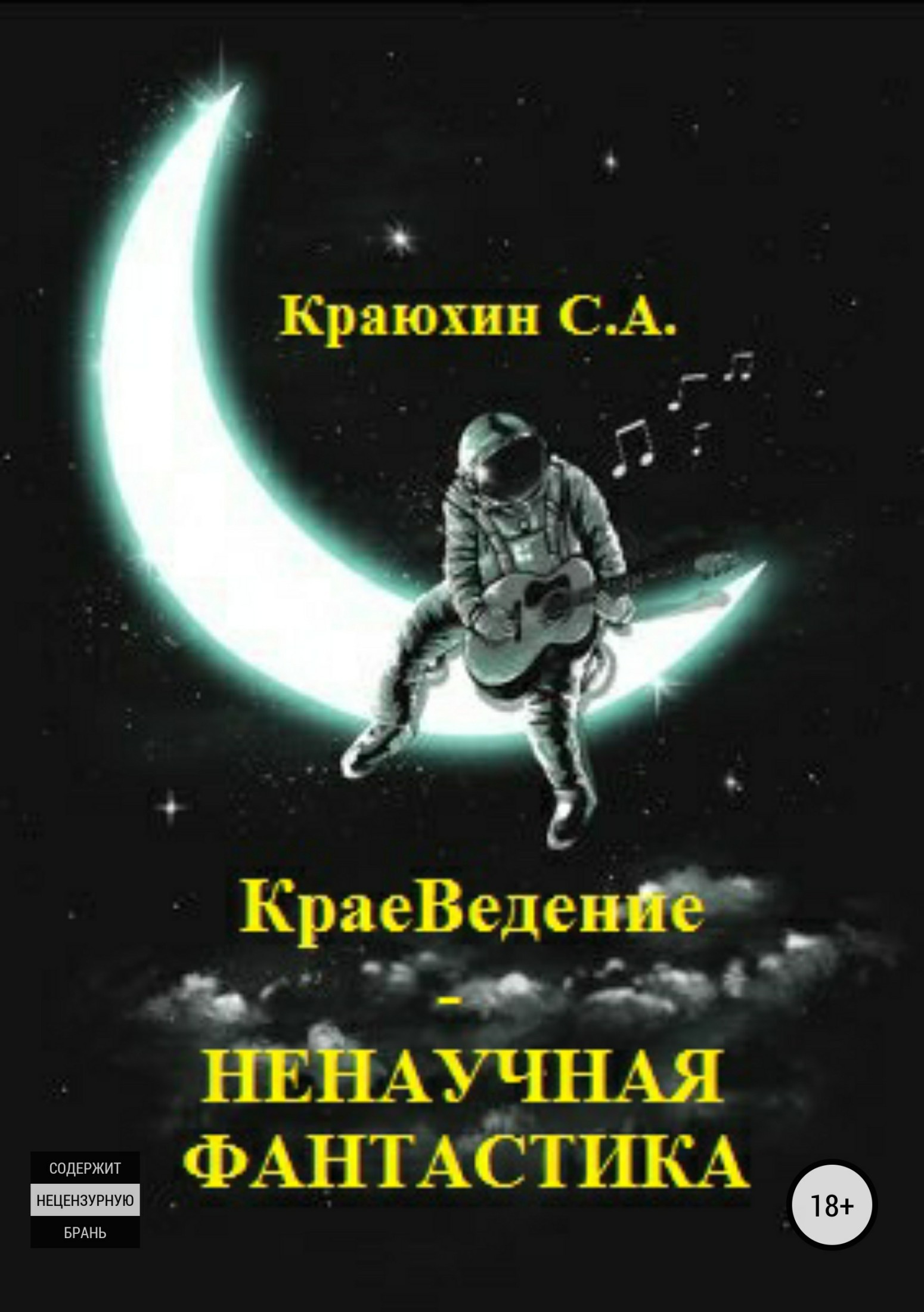 Сергей Александрович Краюхин КраеВедение – Ненаучная фантастика сергей александрович краюхин крайняя поэзия