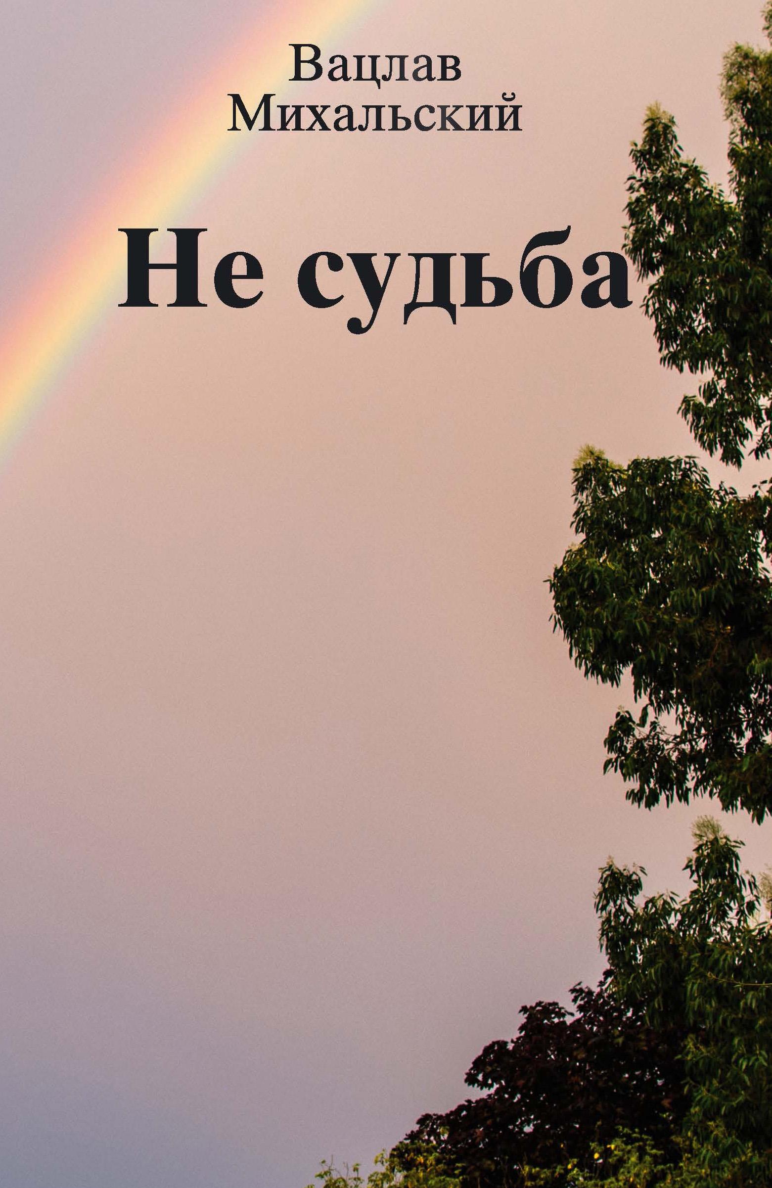 Вацлав Вацлавович Михальский Не судьба (сборник) цена и фото