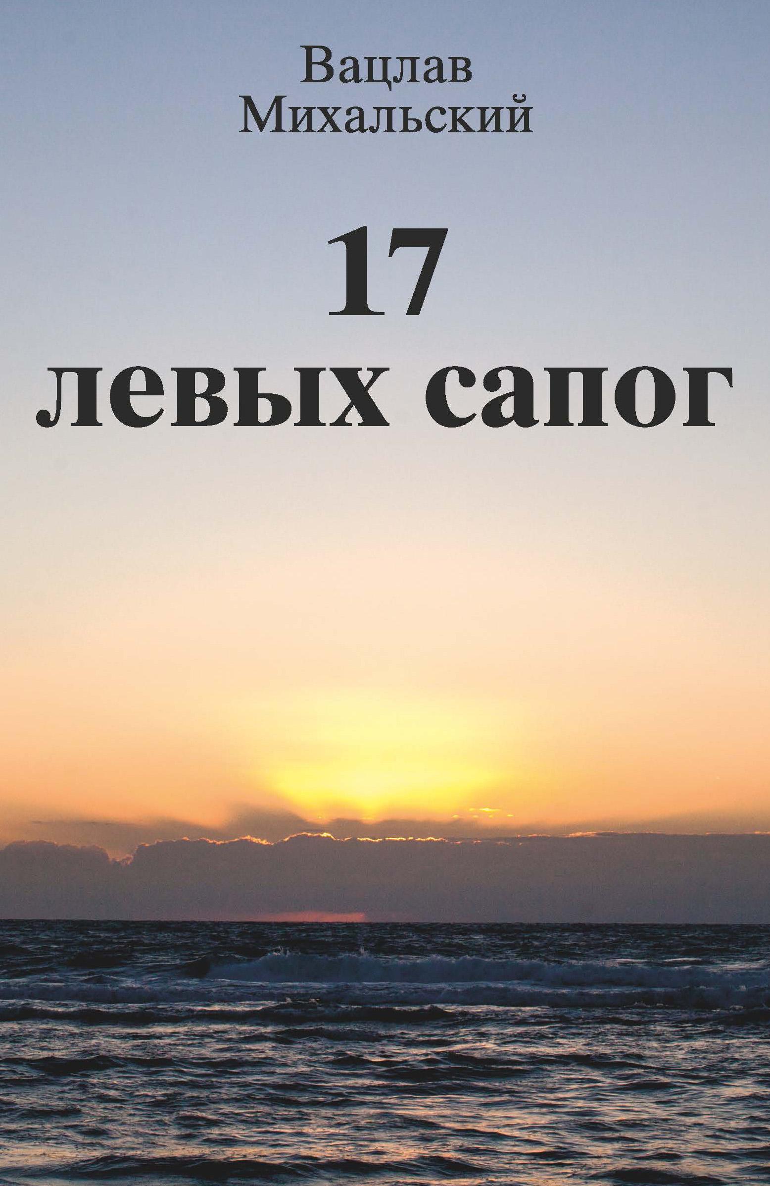 Вацлав Вацлавович Михальский 17 левых сапог цена и фото