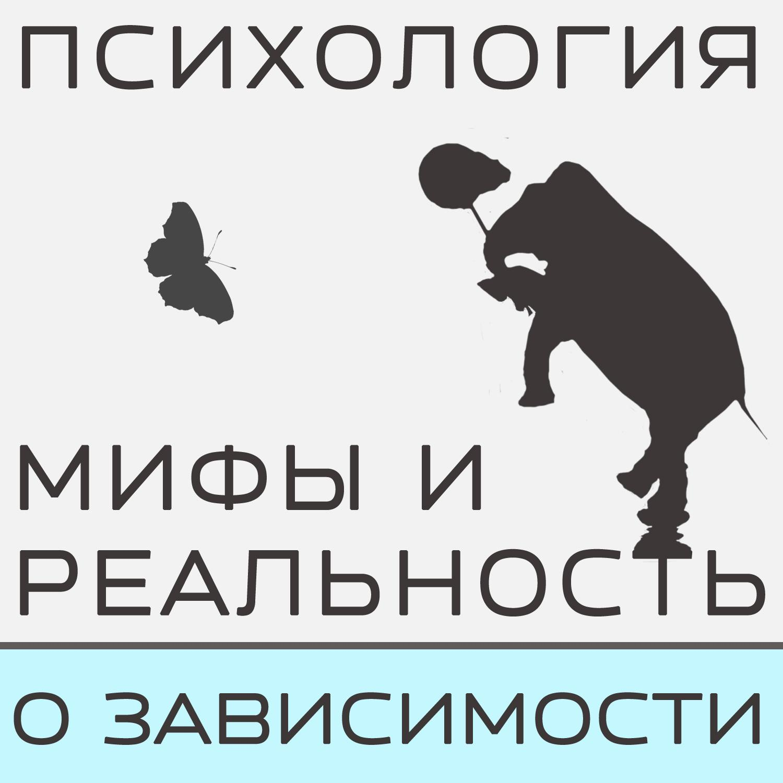 Александра Копецкая (Иванова) Еще раз о зависимости... александра копецкая иванова еще раз о зависимости