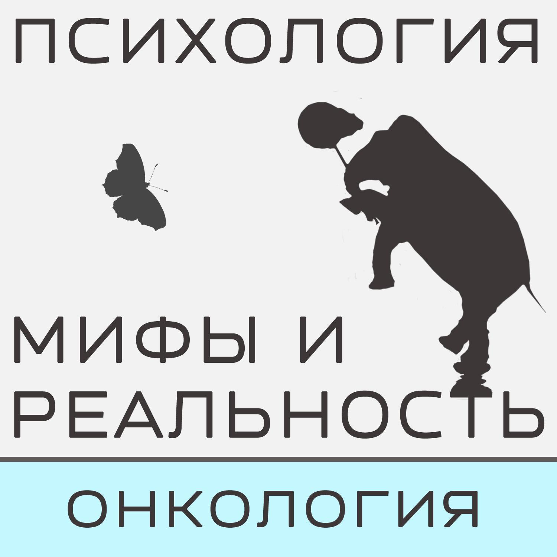 Александра Копецкая (Иванова) Разговор по душам. Взгляд матери (онкология)