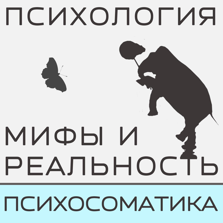Александра Копецкая (Иванова) Лекция о психосоматике александра копецкая иванова психосоматика инфекций
