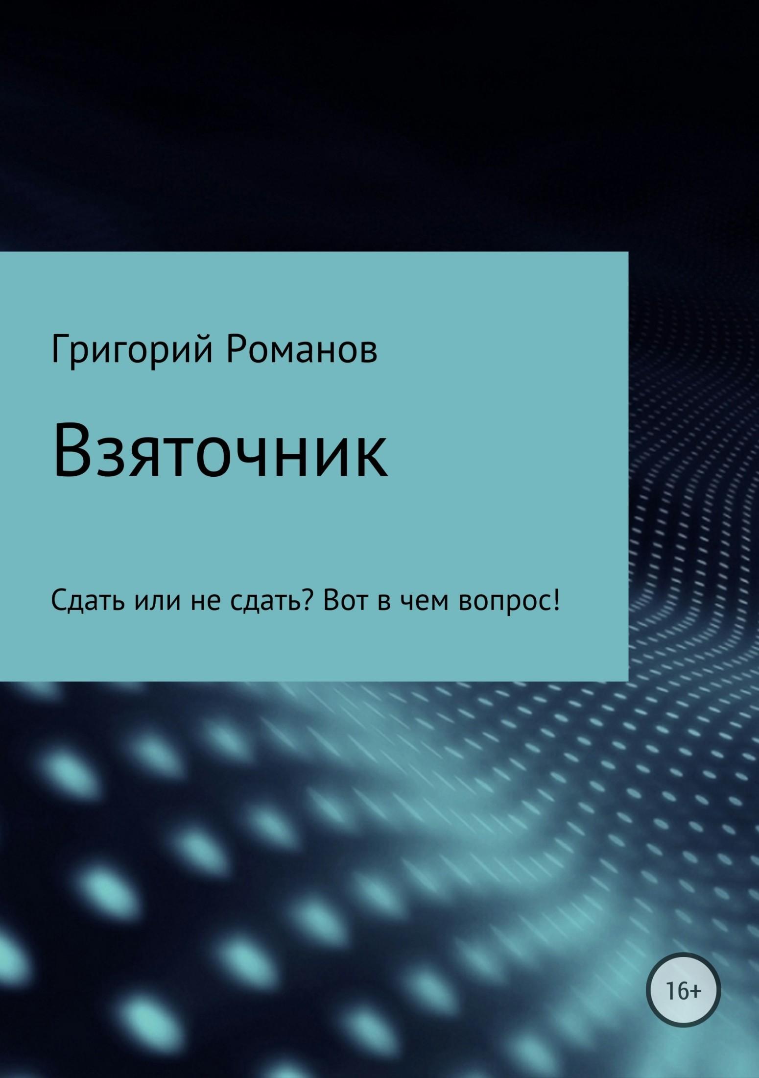 Григорий Васильевич Романов Взяточник евгений сухов тюрьма глухаря