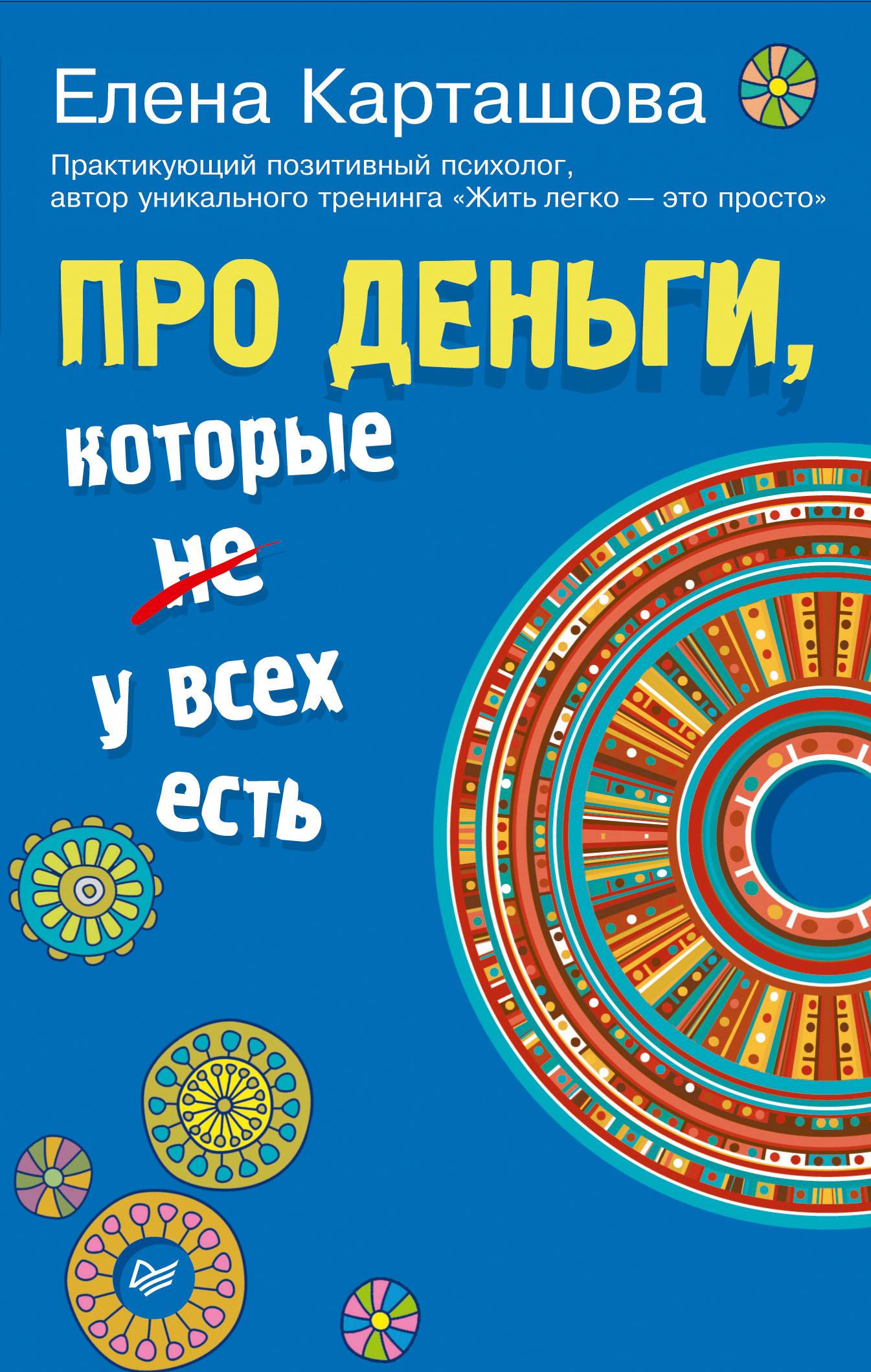 фото обложки издания Про деньги, которые не у всех есть
