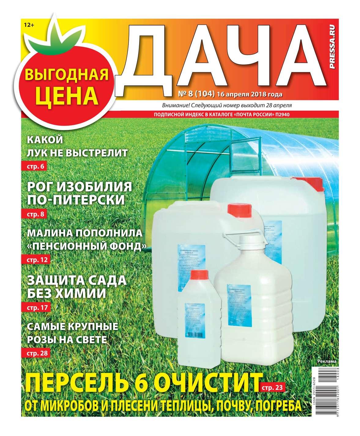 Редакция газеты Дача Pressa.ru Дача Pressa.ru 08-2018 александр левин дача раздора