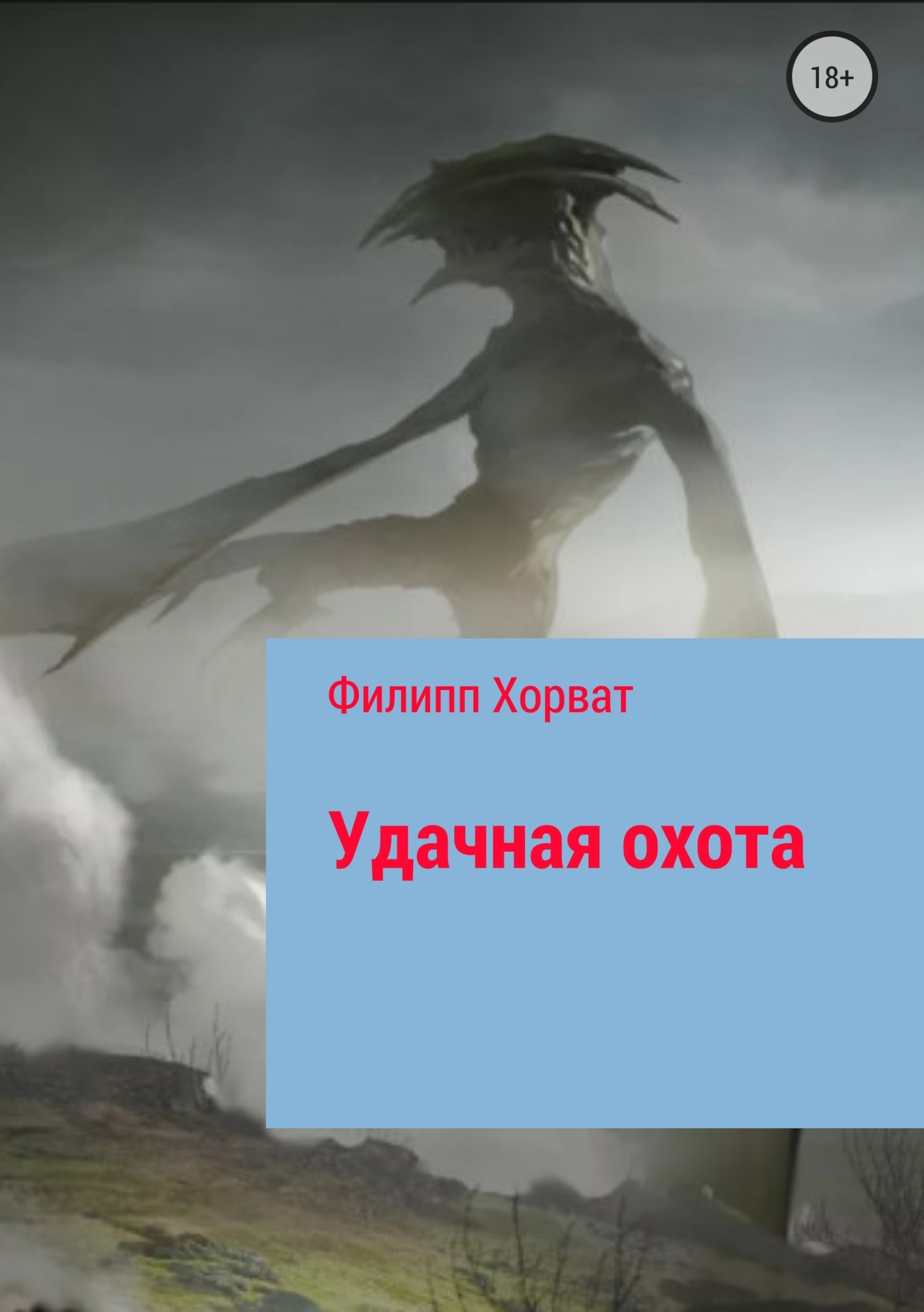 Филипп Андреевич Хорват Удачная охота тарифный план