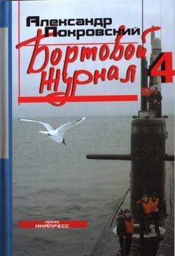 Александр Покровский Бортовой журнал 4 александр покровский бортовой журнал 2
