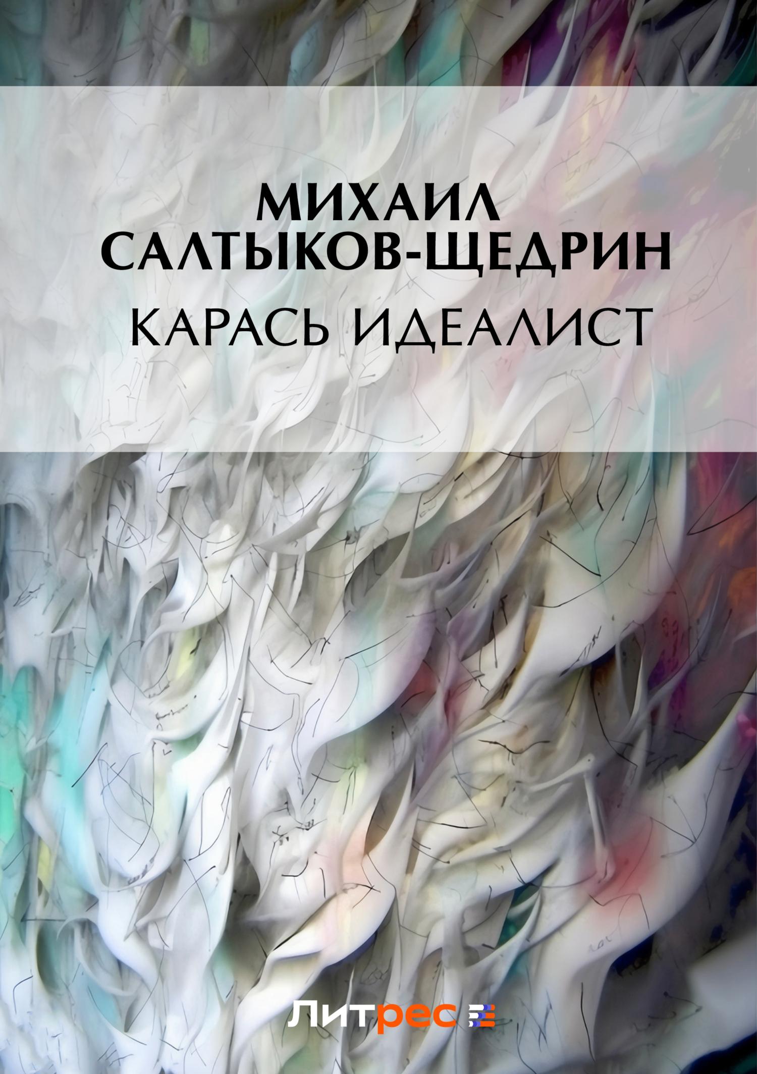Михаил Салтыков-Щедрин Карась-идеалист михаил салтыков щедрин смерть пазухина спектакль