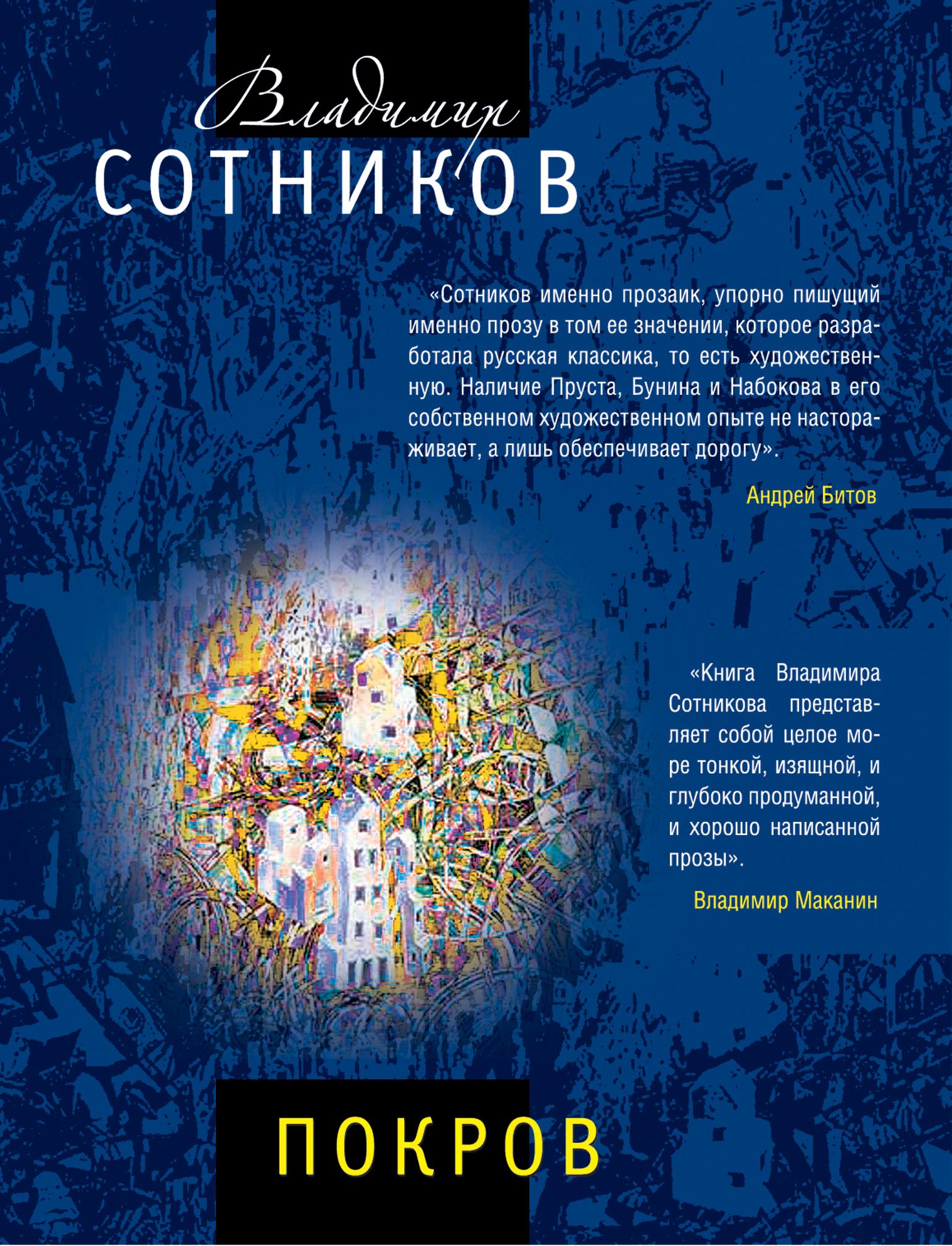 Владимир Сотников Покров цена и фото