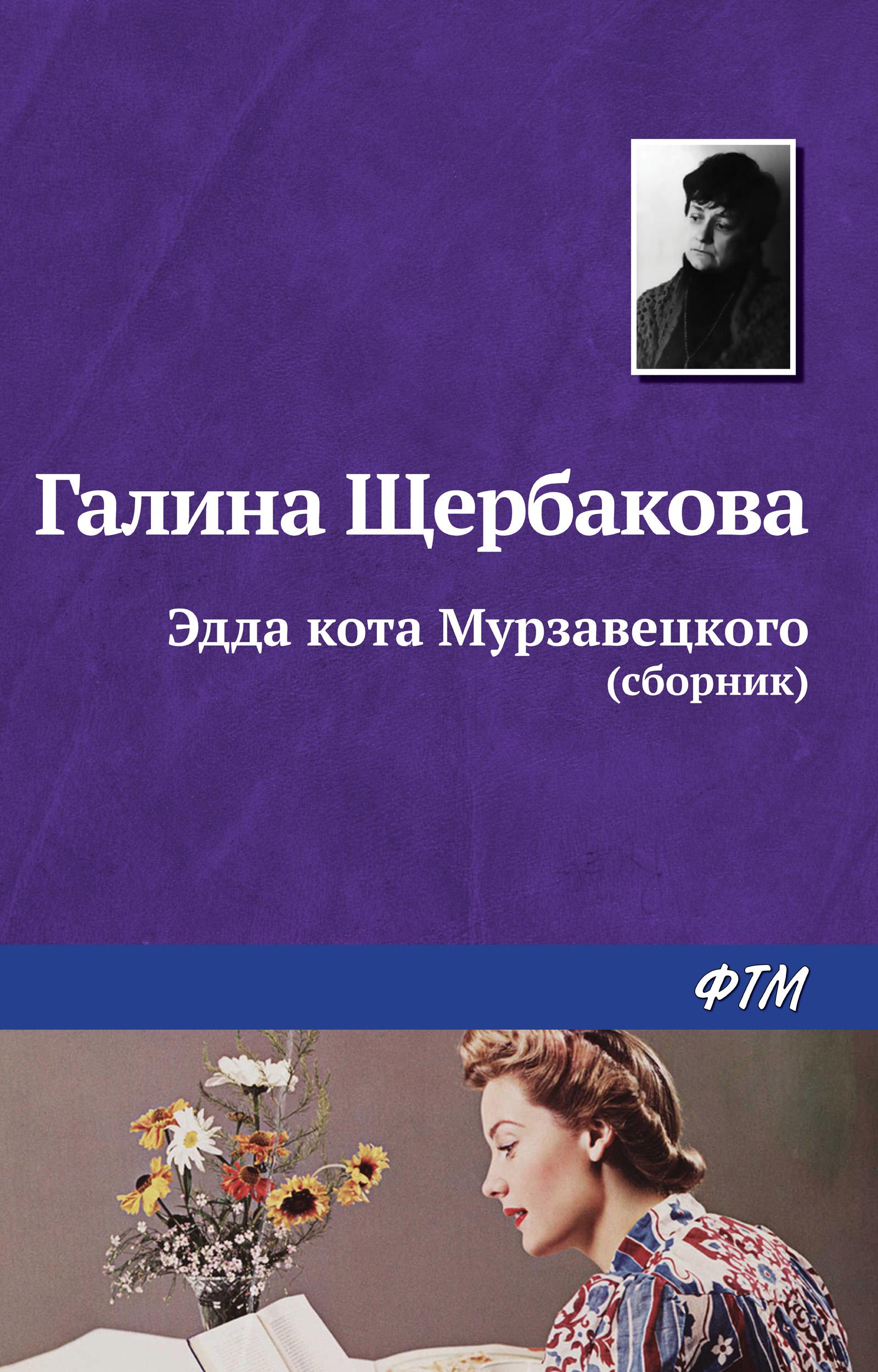Эдда кота Мурзавецкого (сборник)