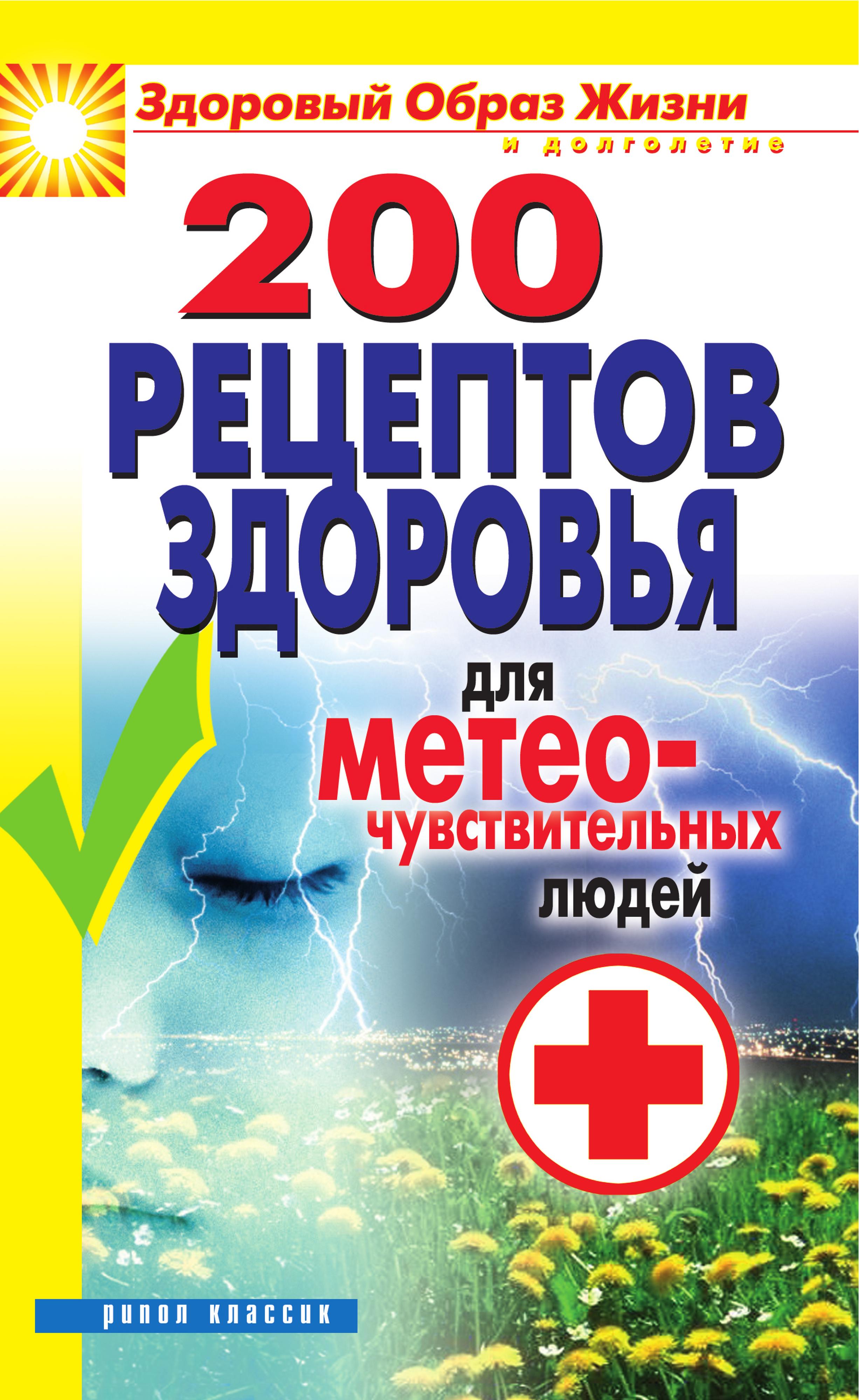 Отсутствует 200 рецептов здоровья для метеочувствительных людей рязанов э у природы нет плохой погоды