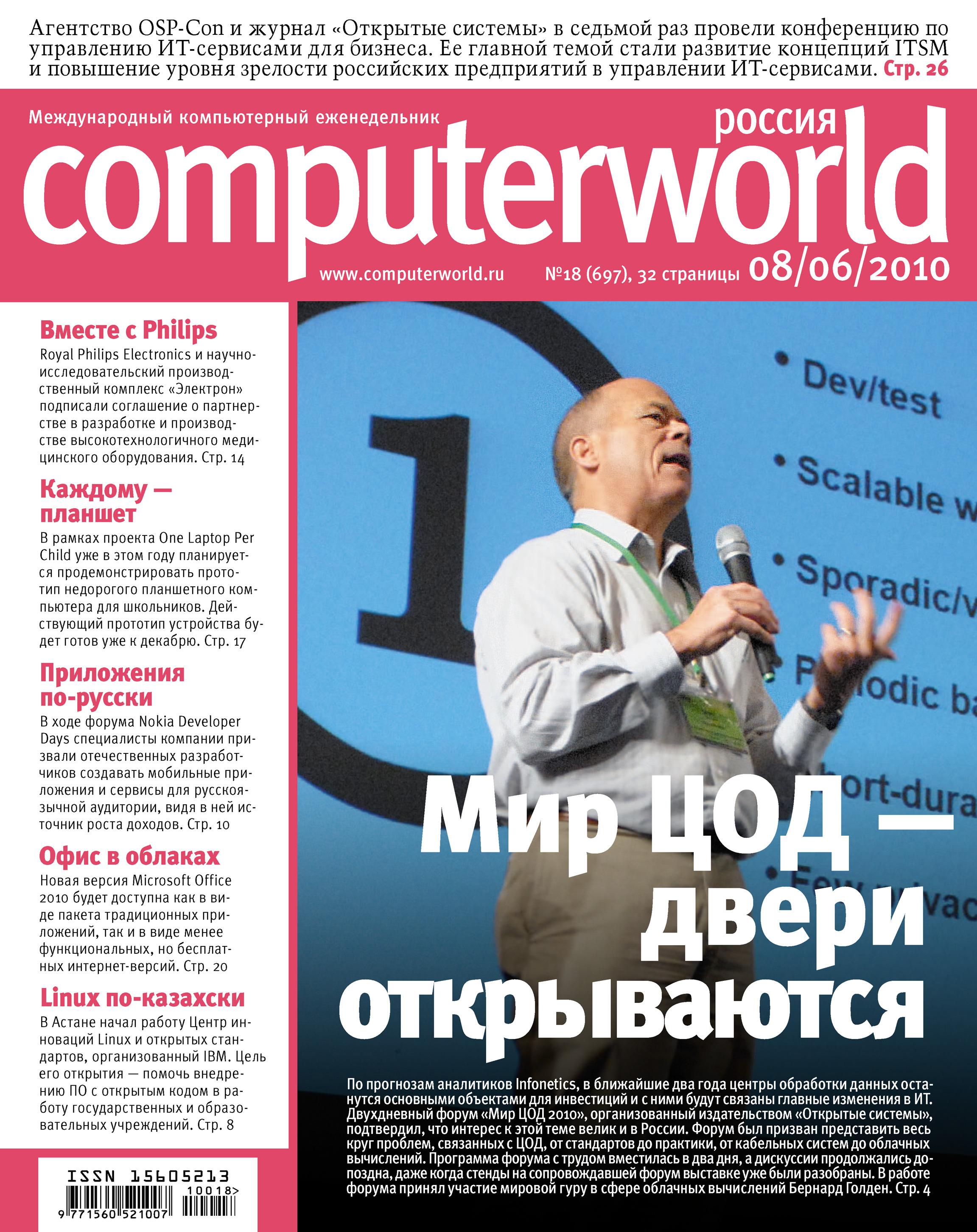 Открытые системы Журнал Computerworld Россия №18/2010 открытые системы журнал computerworld россия 28 2010