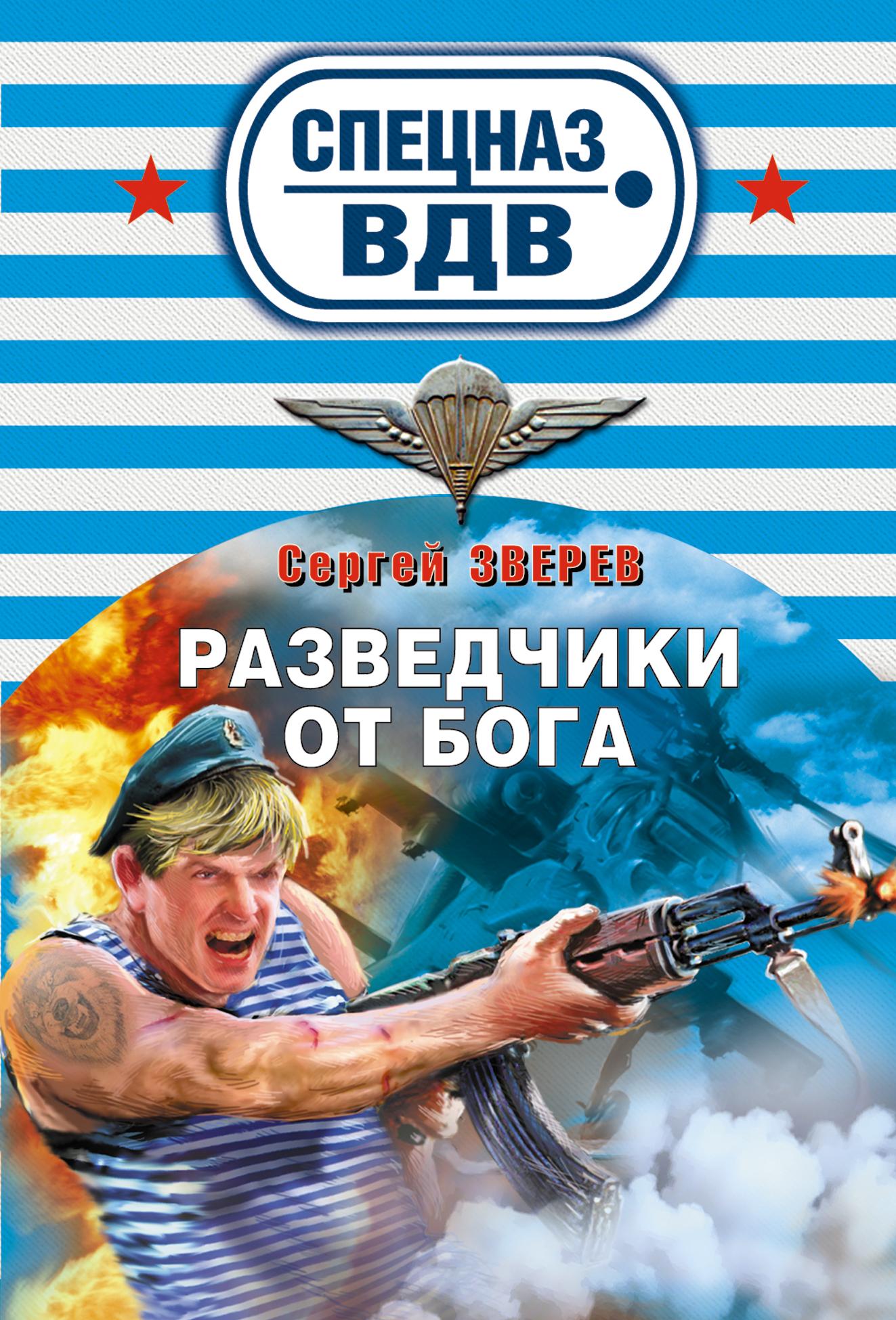 Сергей Зверев Разведчики от бога зверев с разведчики от бога