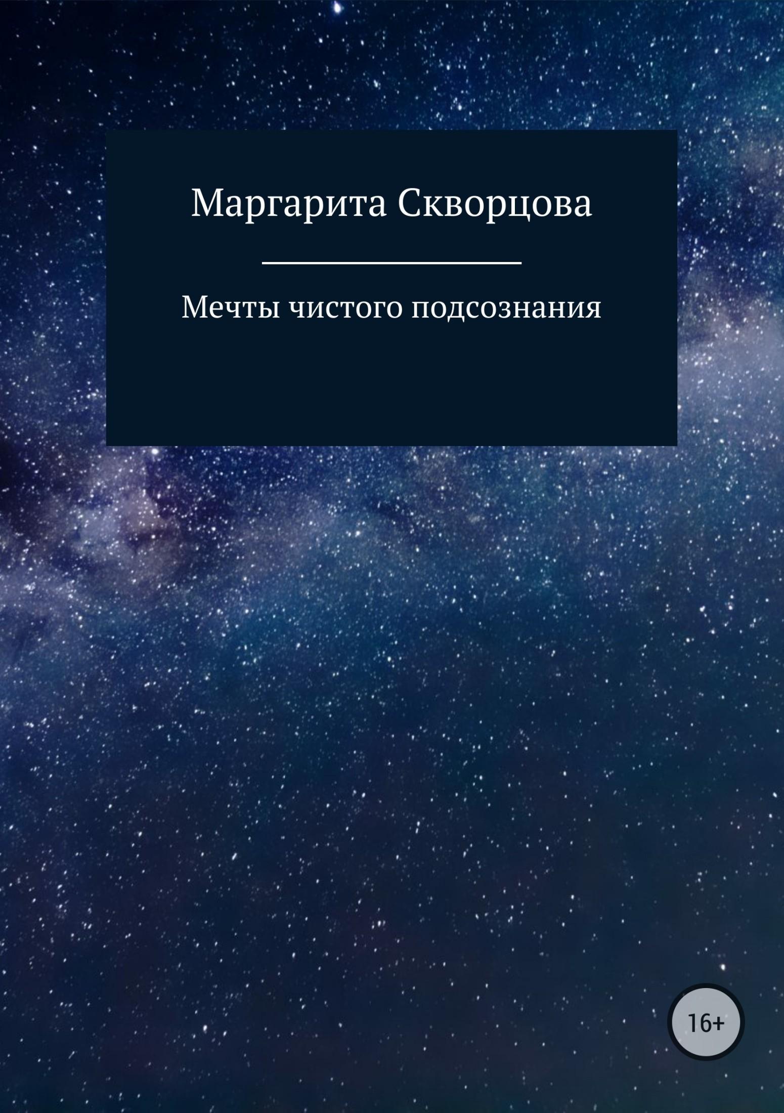 Маргарита Сергеевна Скворцова Мечты чистого подсознания
