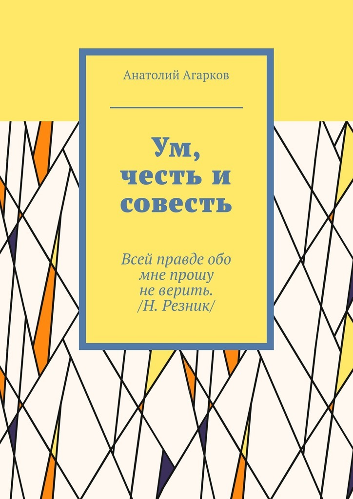 Анатолий Агарков Ум, честь и совесть анатолий агарков ни ума ни совести ни чести если вы имеете совесть то вас имеют те кто ее неимеет