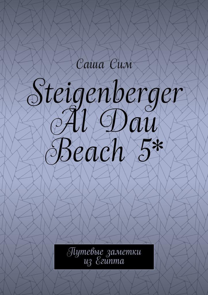 Саша Сим Steigenberger Al Dau Beach 5*. Путевые заметки изЕгипта саша сим royal albatros moderna 5 путевые заметки из египта