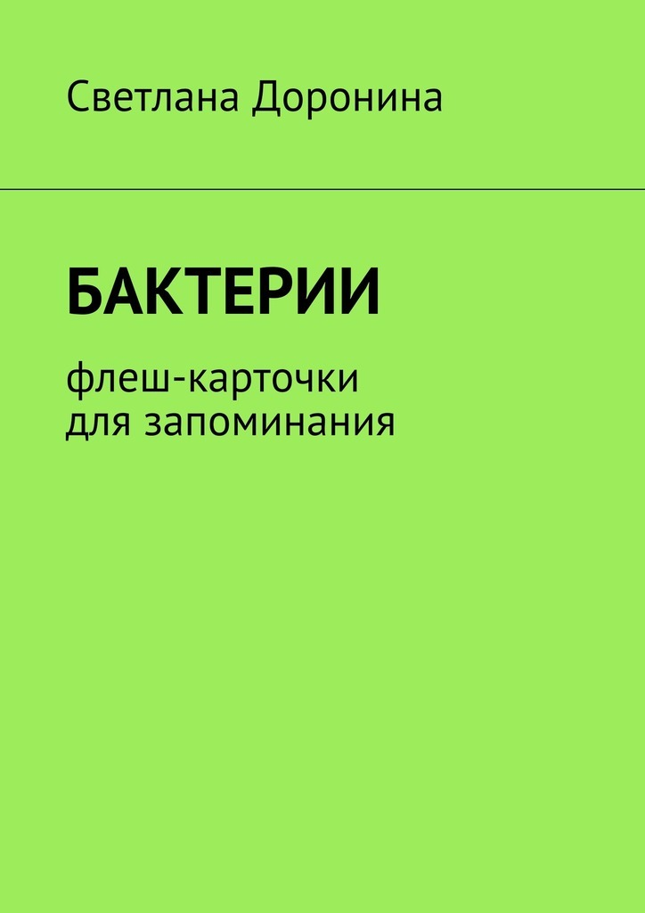 Светлана Леонидовна Доронина Бактерии. Флеш-карточки для запоминания