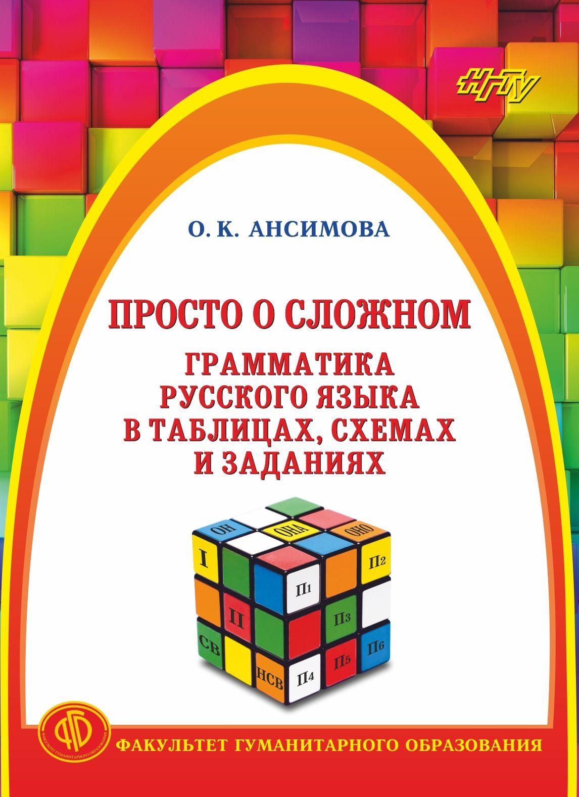 Просто о сложном. Грамматика русского языка в таблицах, схемах и заданиях