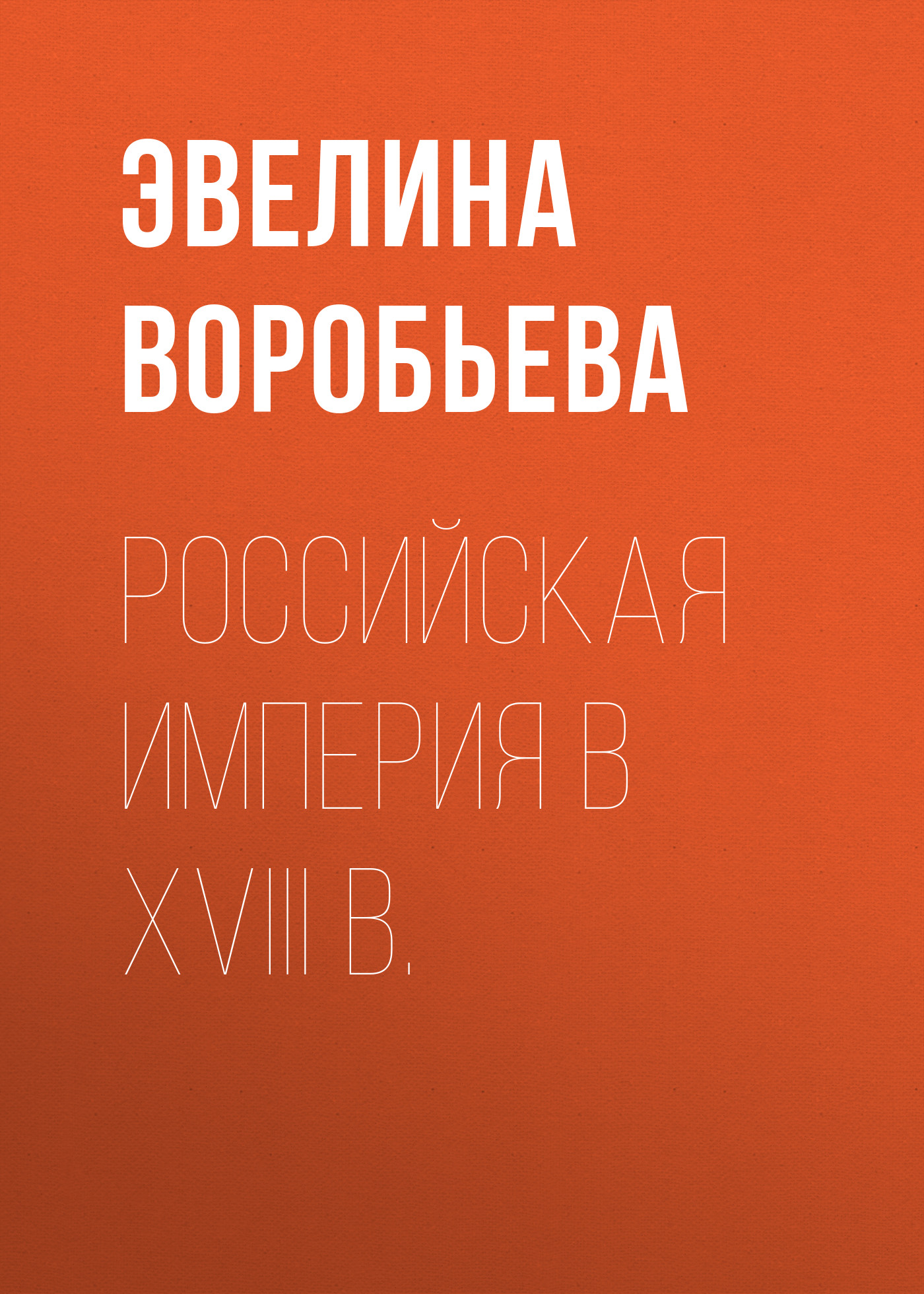 Российская империя в XVIII в.
