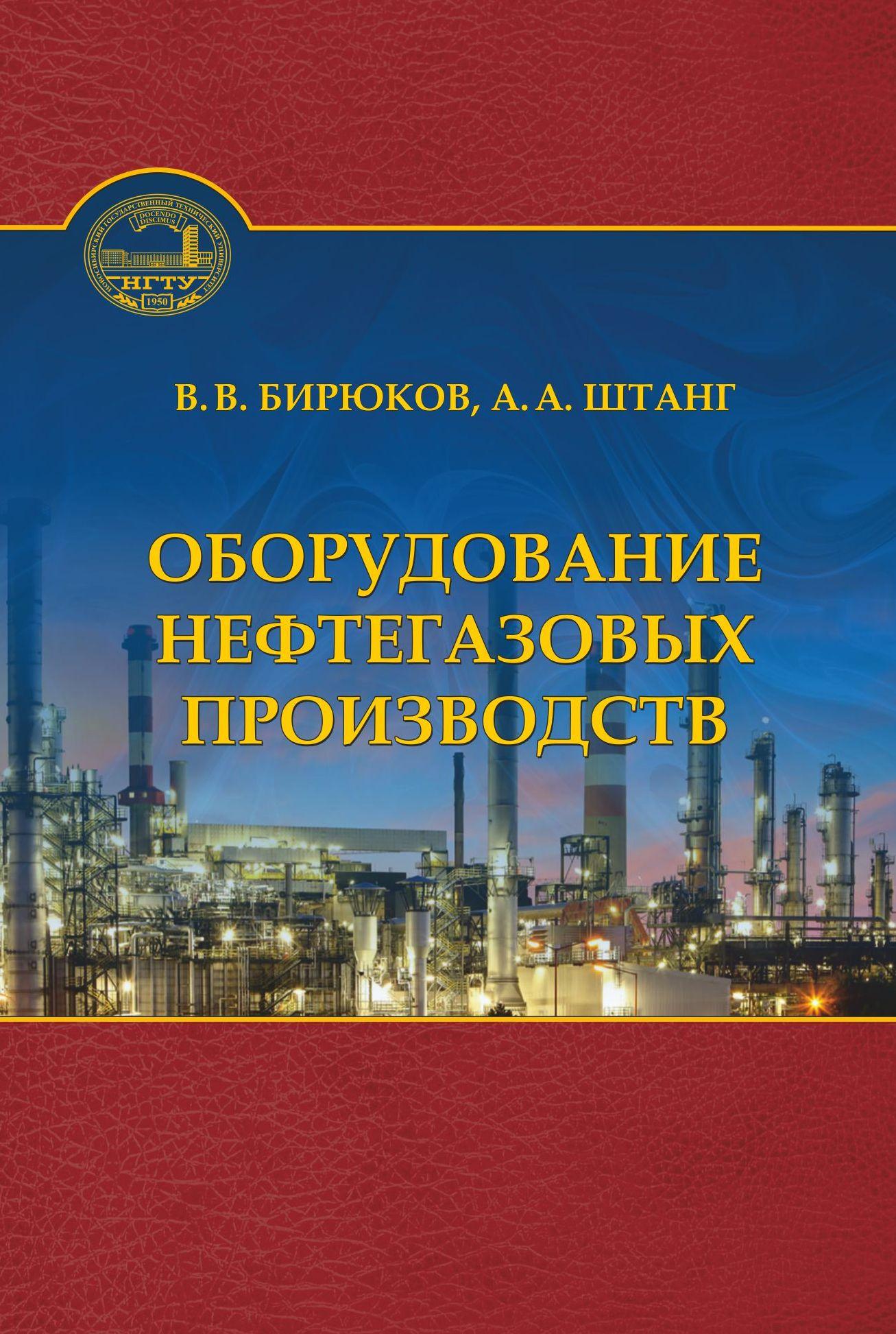 Фото - В. В. Бирюков Оборудование нефтегазовых производств а а боровков эргодичность и устойчивость случайных процессов