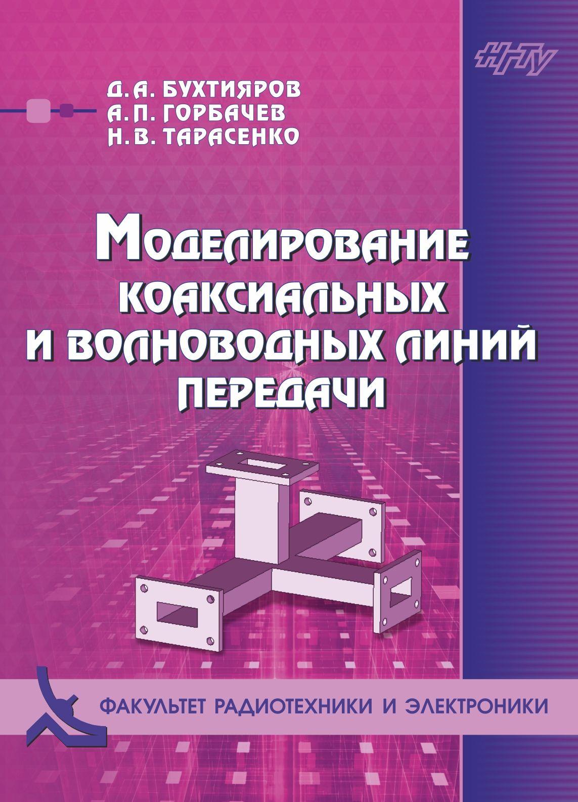 А. П. Горбачев Моделирование коаксиальных и волноводных линий передачи нефедов е электромагнитные поля и волны учебное пособие