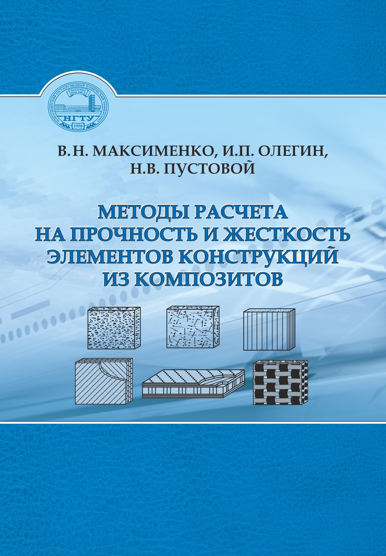 Вениамин Максименко Методы расчета на прочность и жесткость элементов конструкций из композитов цена