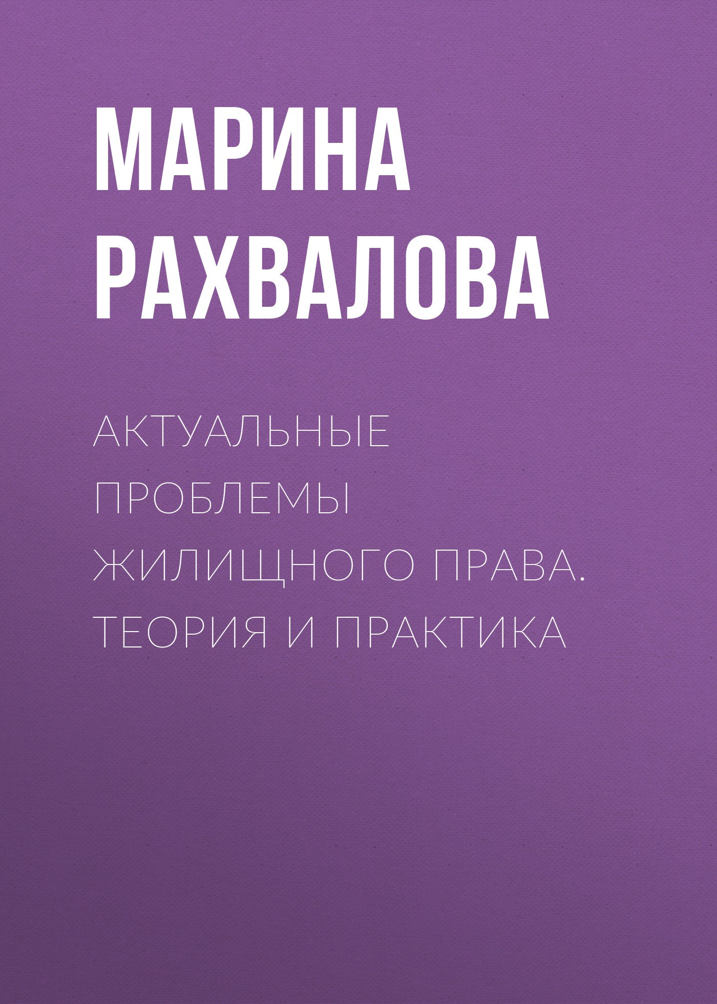 Марина Рахвалова Актуальные проблемы жилищного права. Теория и практика