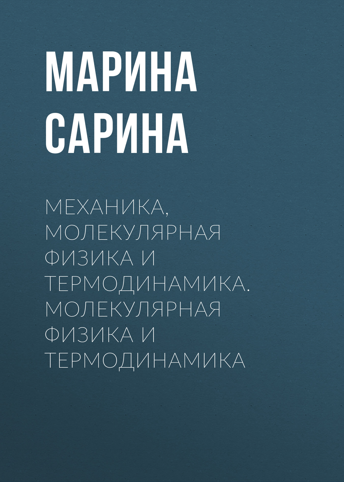 Марина Сарина Механика, молекулярная физика и термодинамика. Молекулярная физика и термодинамика dc48v 500w 10 4a switching power supply 115v 230v to stepper motor diy cnc router