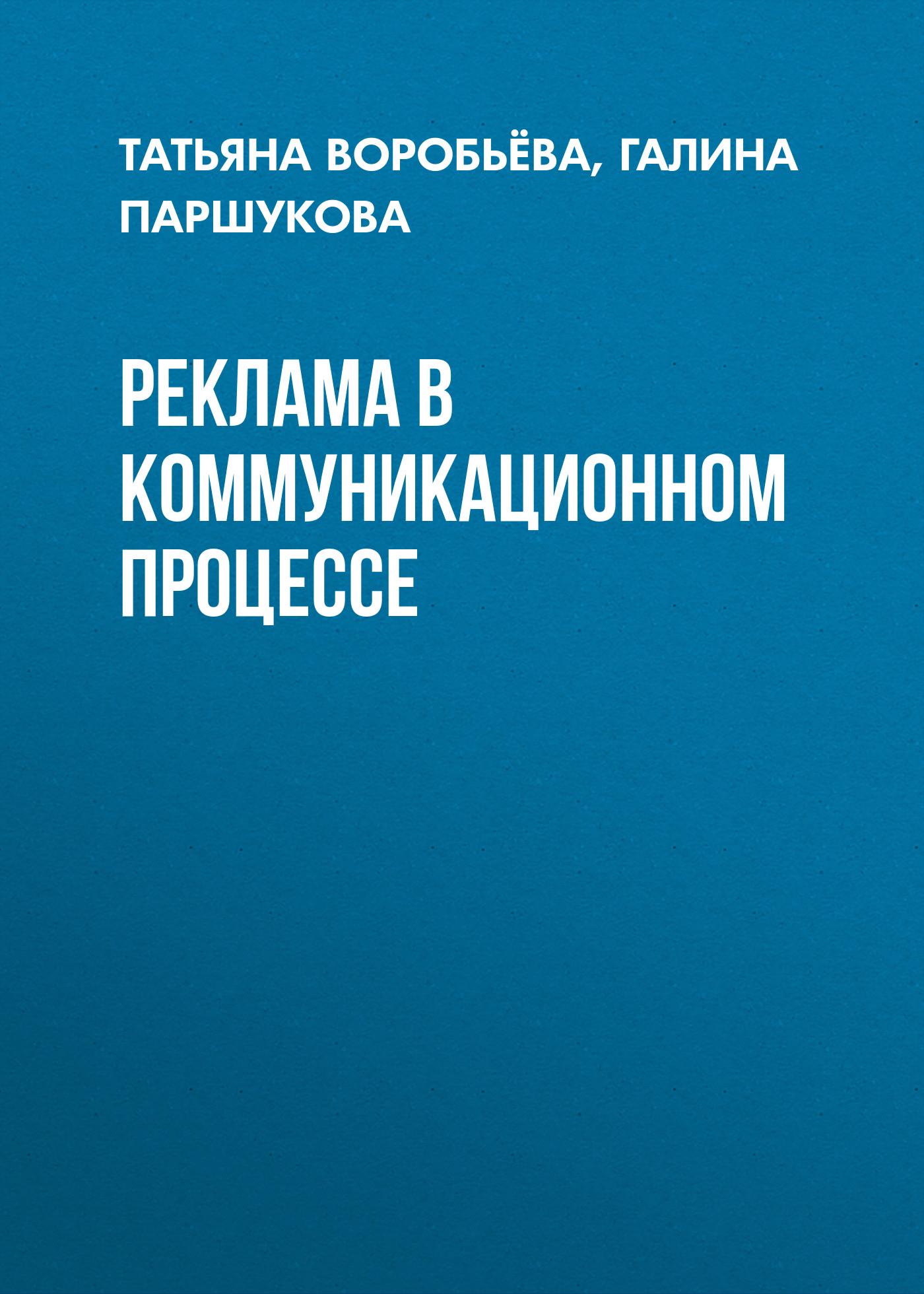 Татьяна Воробьёва Реклама в коммуникационном процессе цена