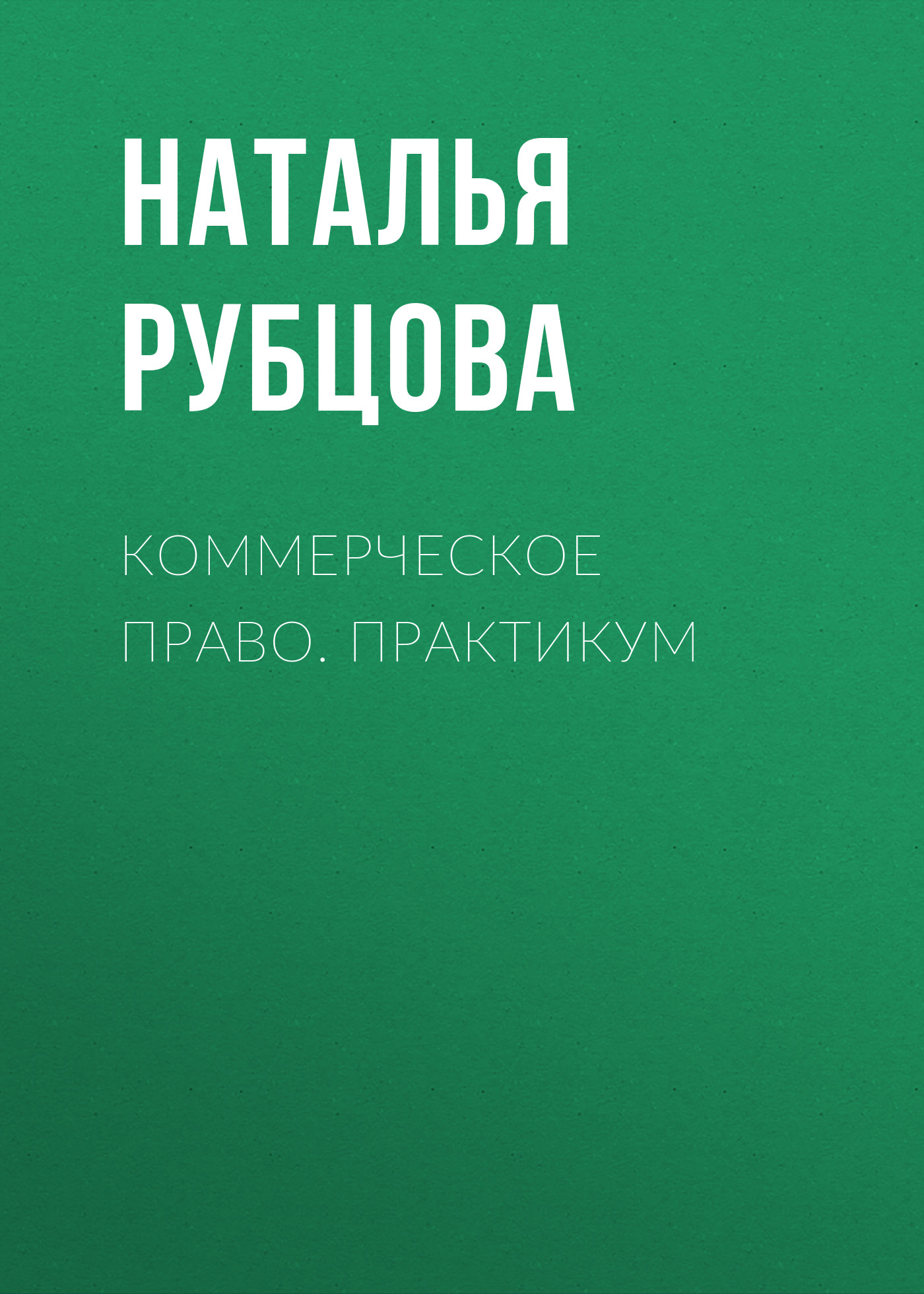 Наталья Васильевна Рубцова Коммерческое право. Практикум коллектив авторов коммерческое право практикум