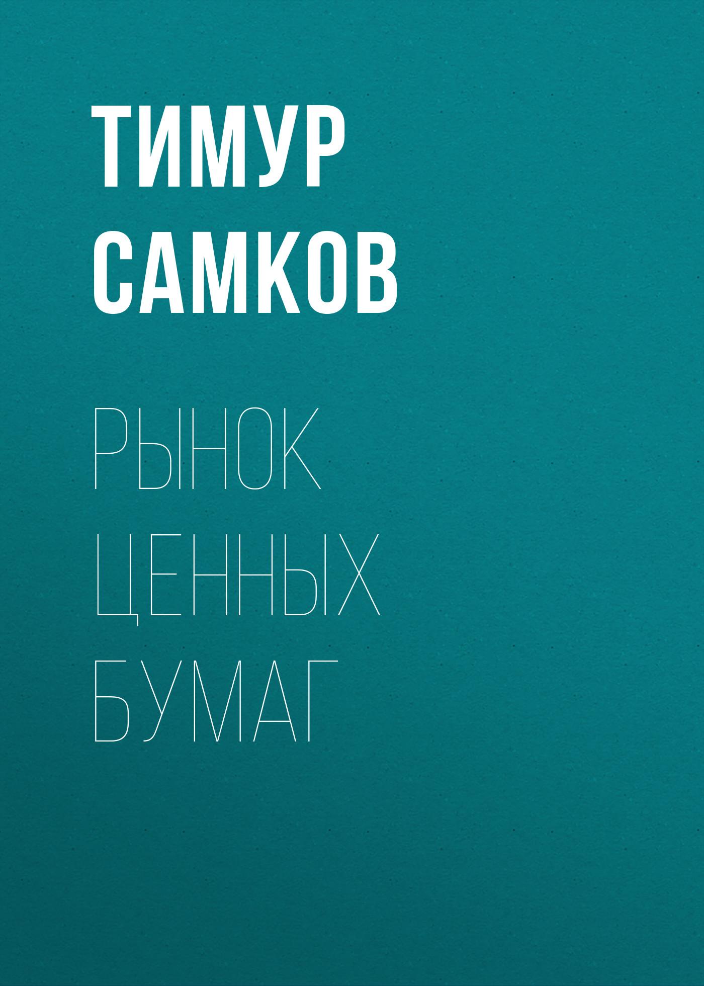 Тимур Леонидович Самков Рынок ценных бумаг тимур леонидович самков рынок ценных бумаг