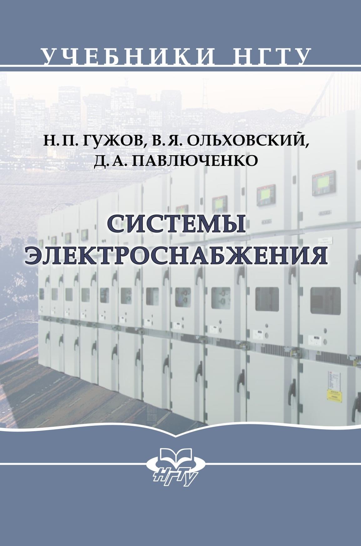 В. Я. Ольховский Системы электроснабжения