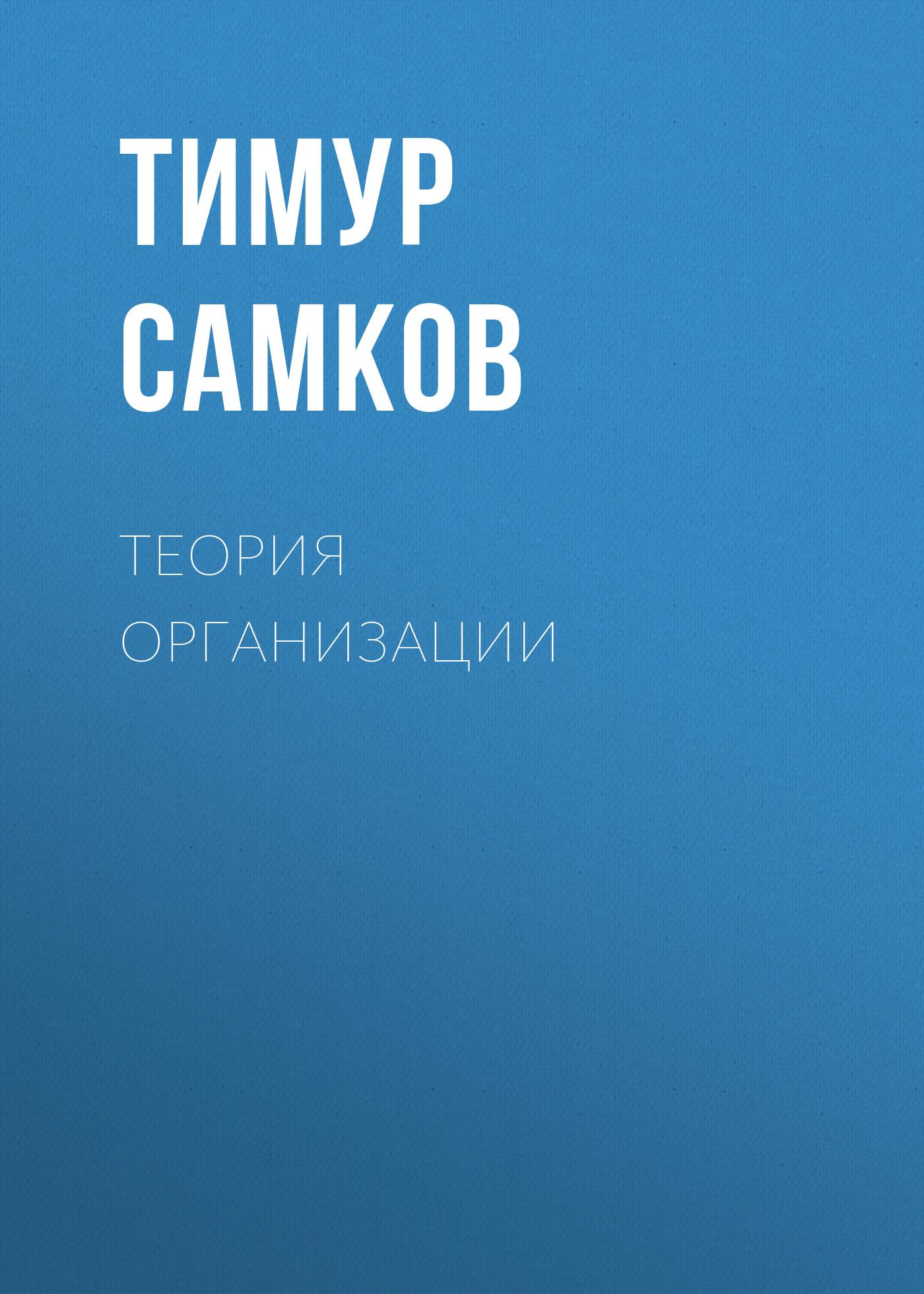 Тимур Леонидович Самков Теория организации тимур леонидович самков рынок ценных бумаг